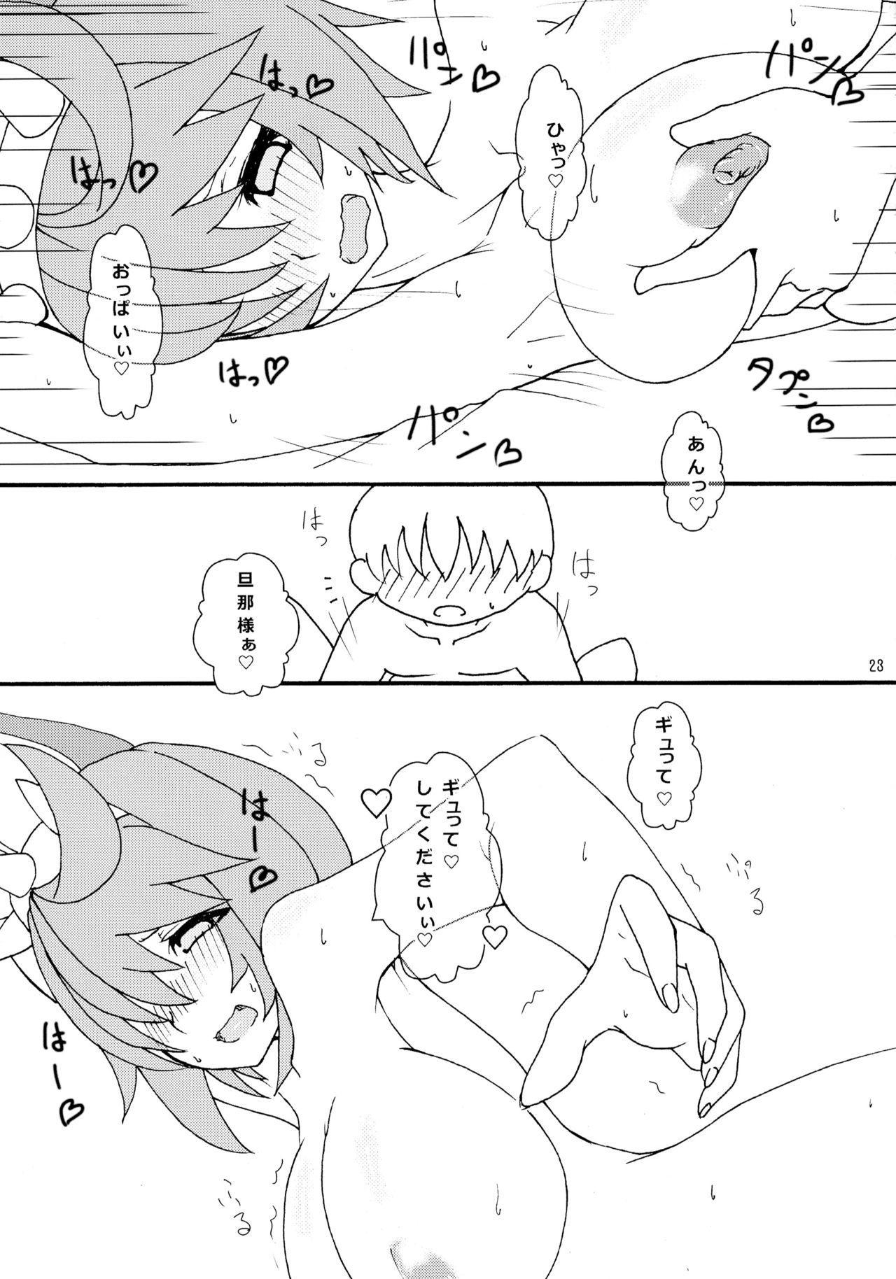 Totsuzen desu ga El to Kekkon Shimashita 24