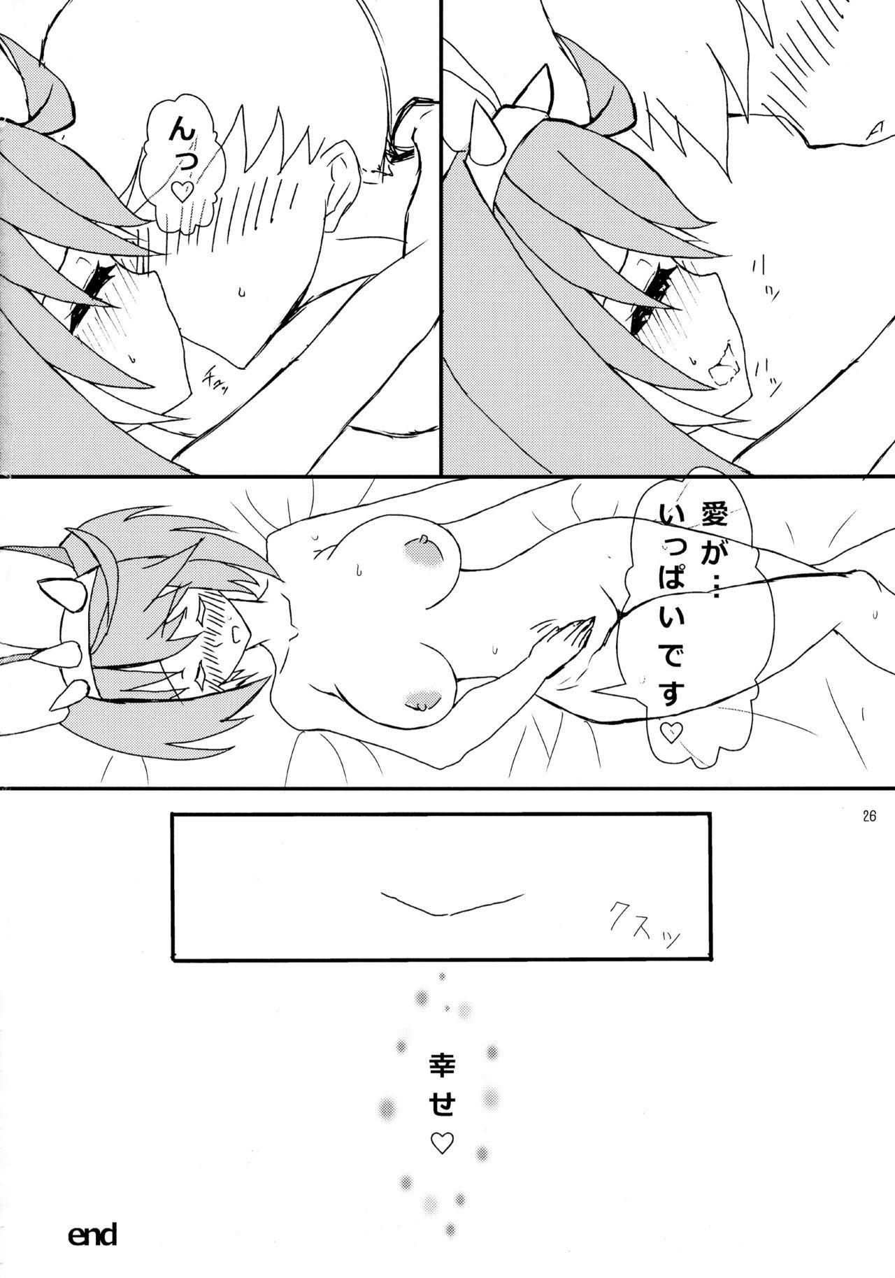 Totsuzen desu ga El to Kekkon Shimashita 27