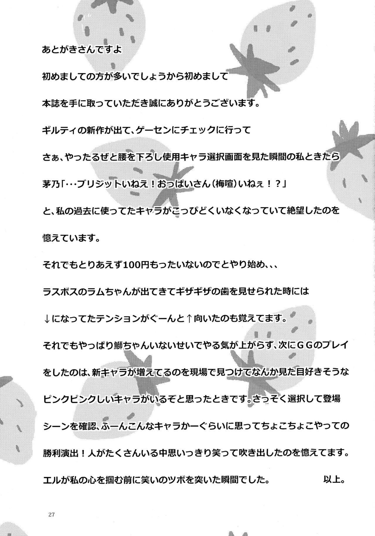 Totsuzen desu ga El to Kekkon Shimashita 28