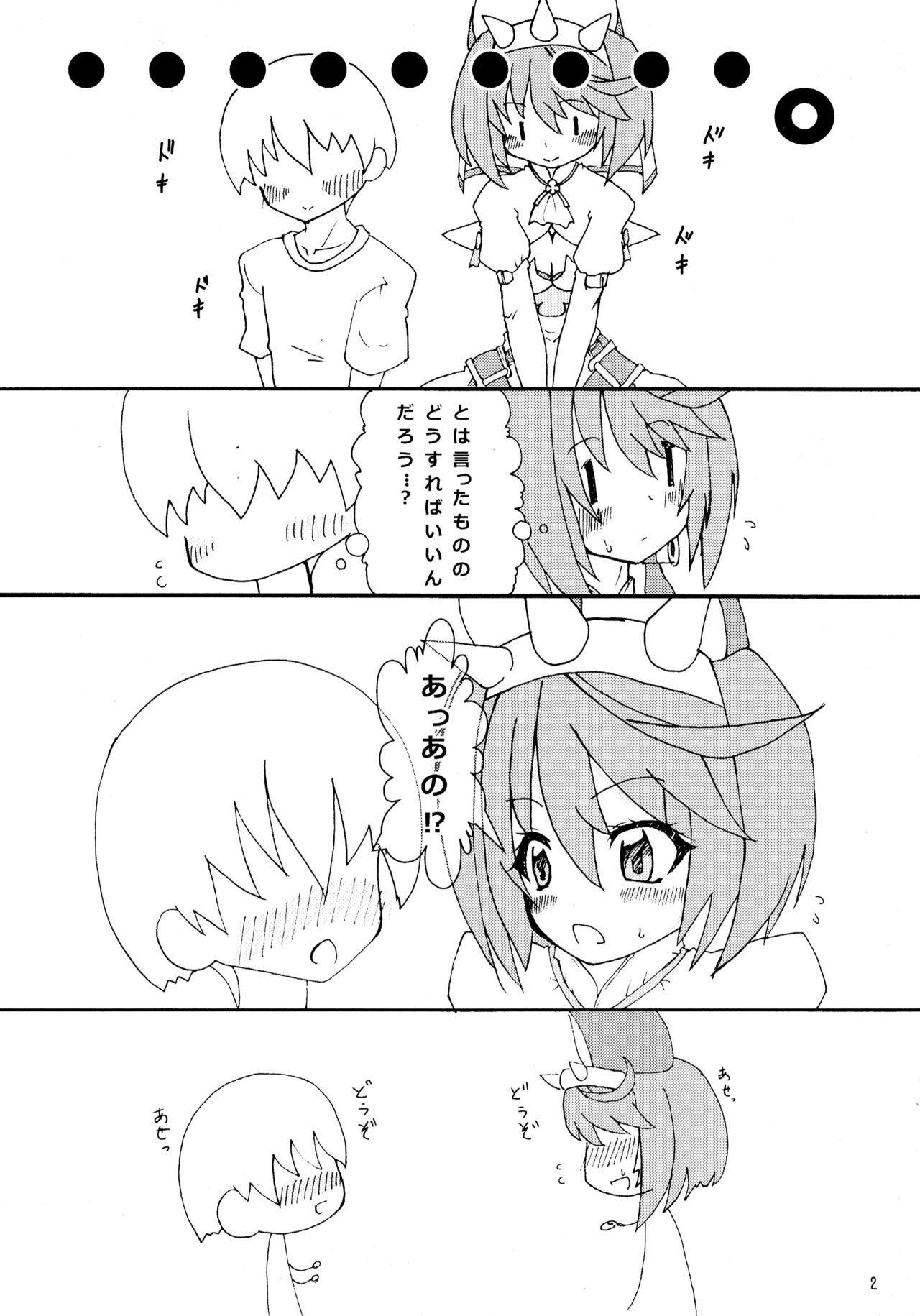 Totsuzen desu ga El to Kekkon Shimashita 3