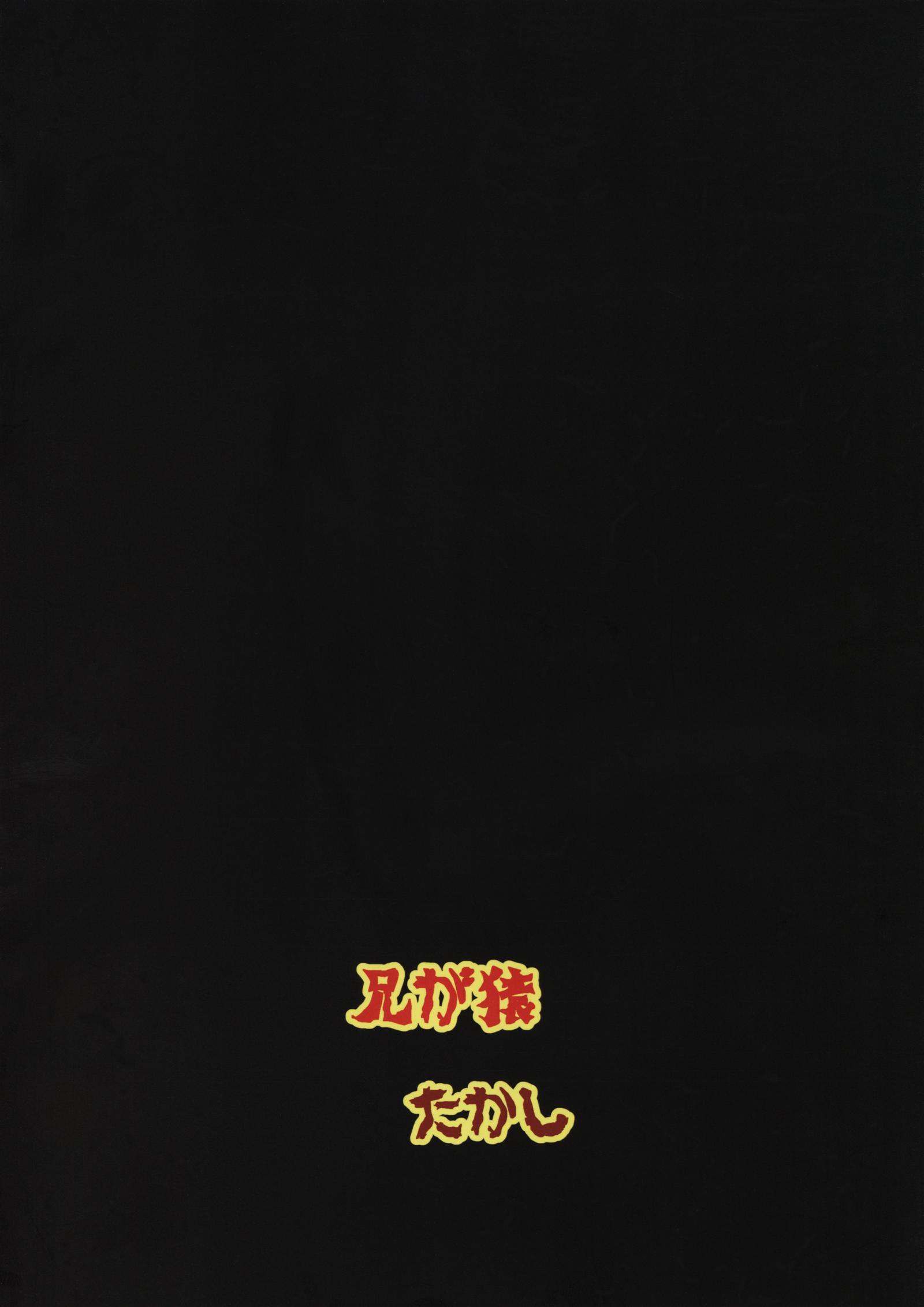 Tsukasa wa PENIS no SLAVE desu 21