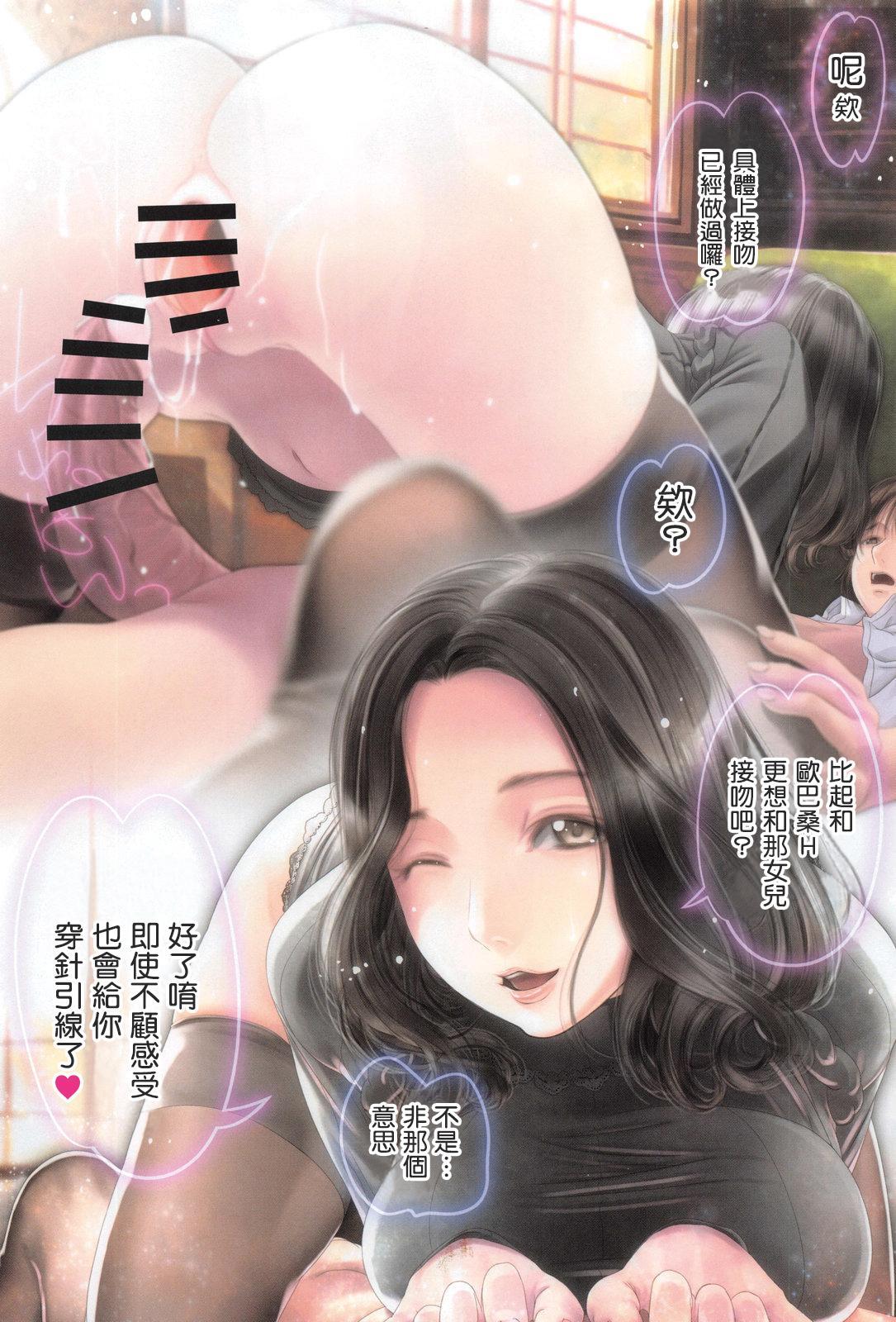 Shirayuki Hime no Okaa-san 3