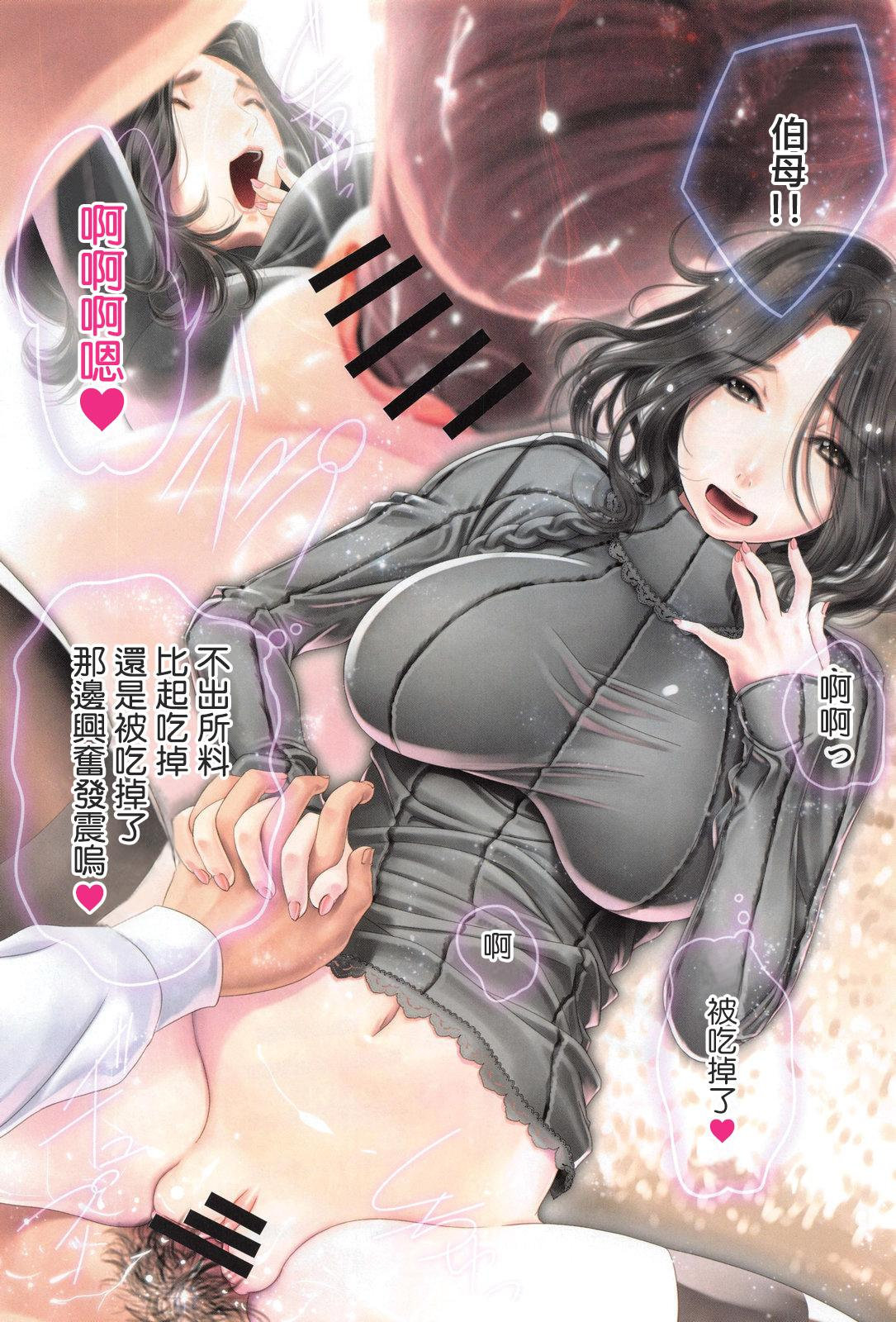 Shirayuki Hime no Okaa-san 5