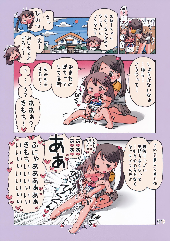 Hajimete no Ichirinsha Onanie 10