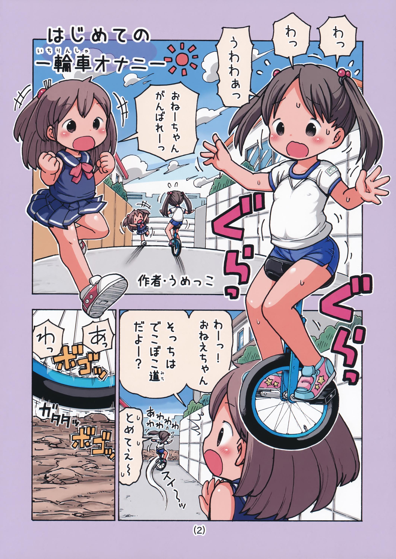 Hajimete no Ichirinsha Onanie 1