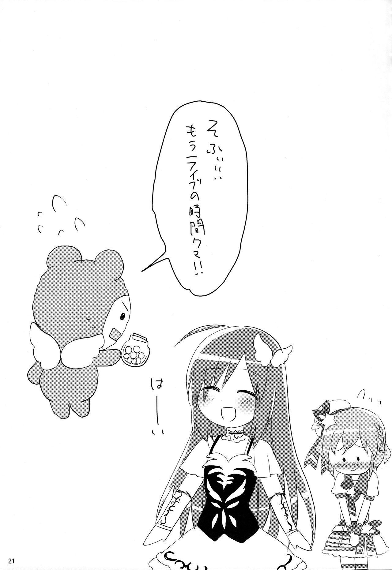 (Mimiket 33) [Jagabata (Oimo)] Usagi-san to Kotori-chan (PriPara) 20