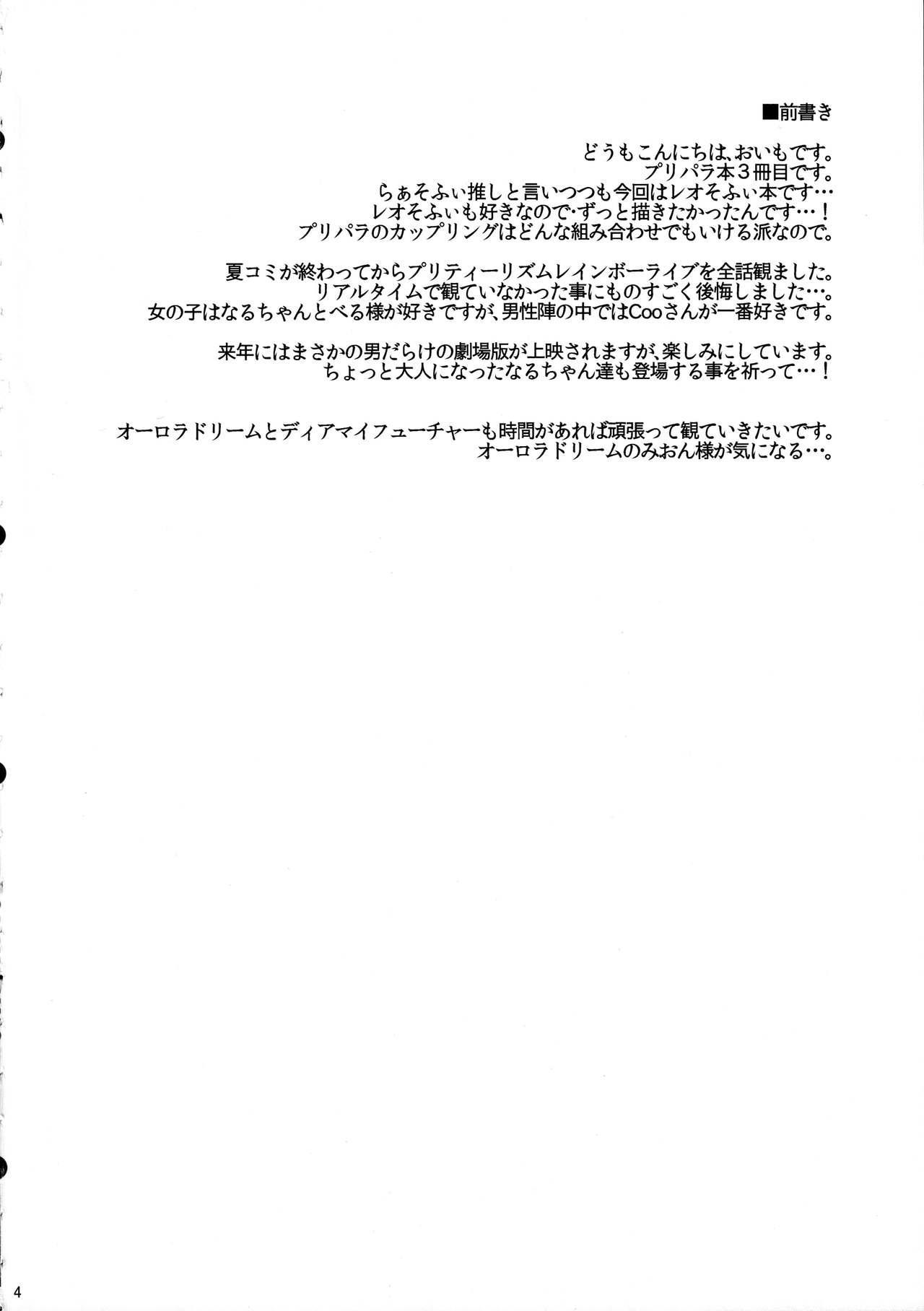 (Mimiket 33) [Jagabata (Oimo)] Usagi-san to Kotori-chan (PriPara) 3