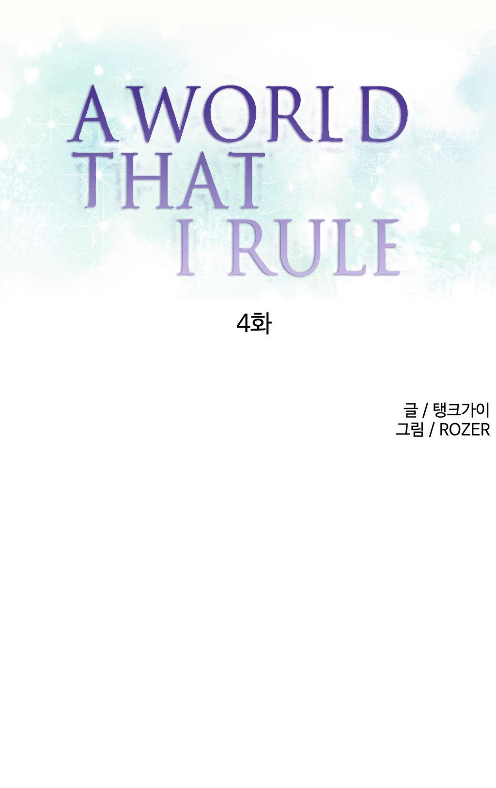 A World That I Rule Ch.01-26 56
