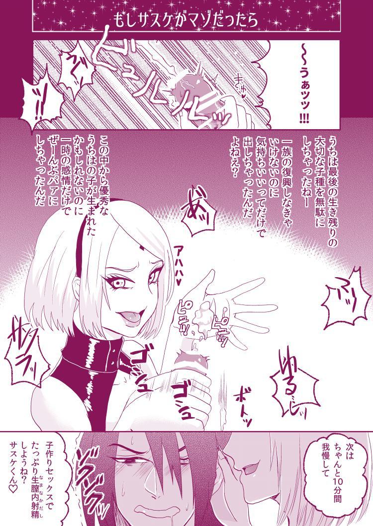 Bondage SasuSaku 17