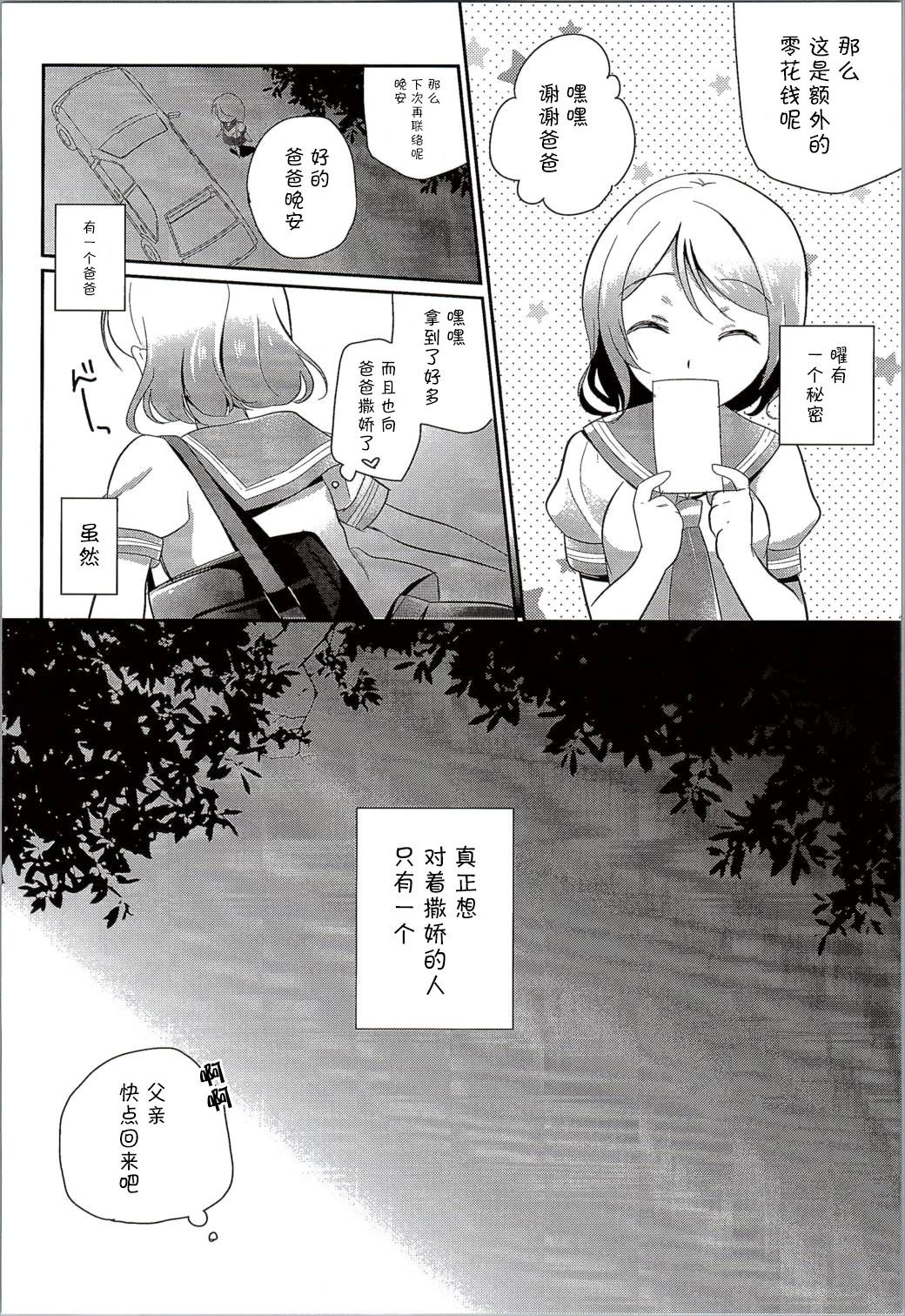 You-chan no Himitsu 19