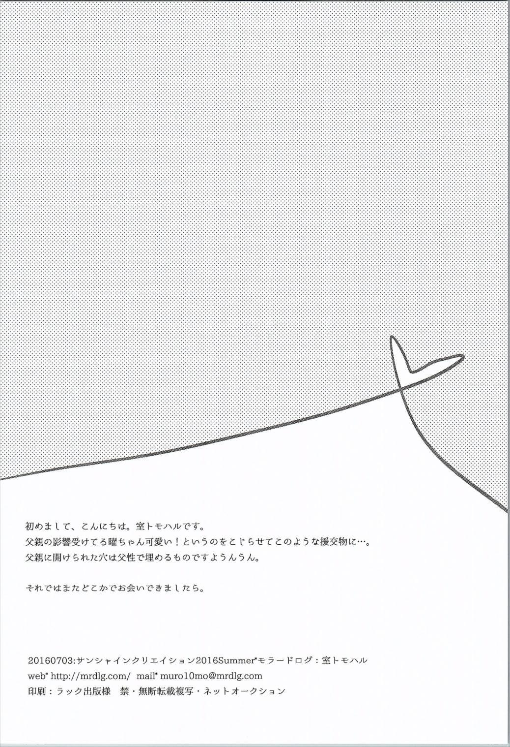 You-chan no Himitsu 20