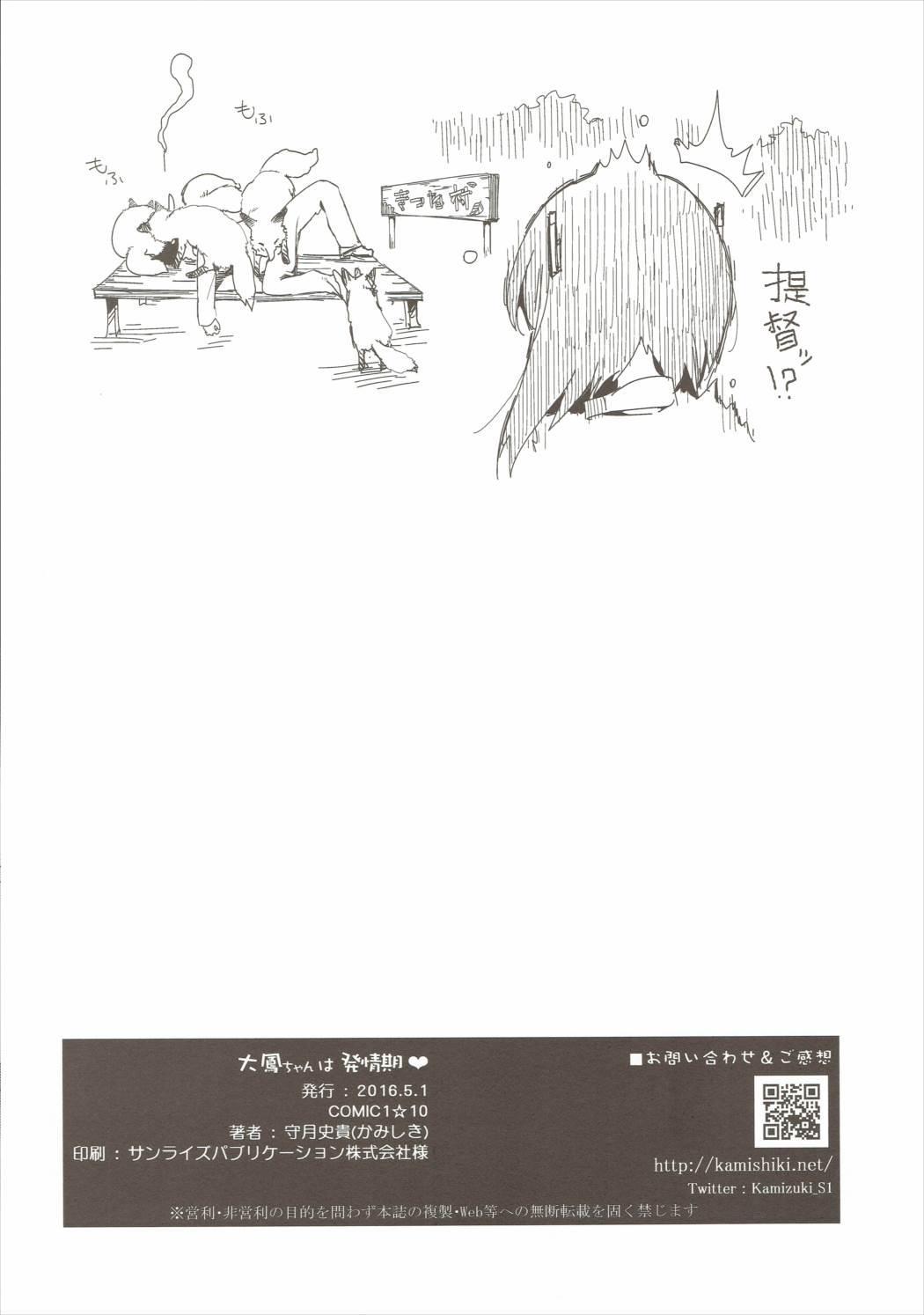 Taihou-chan wa Hatsujouki 20
