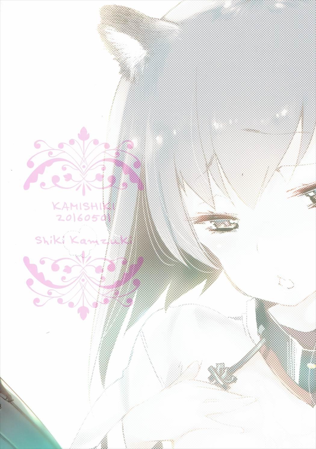 Taihou-chan wa Hatsujouki 21