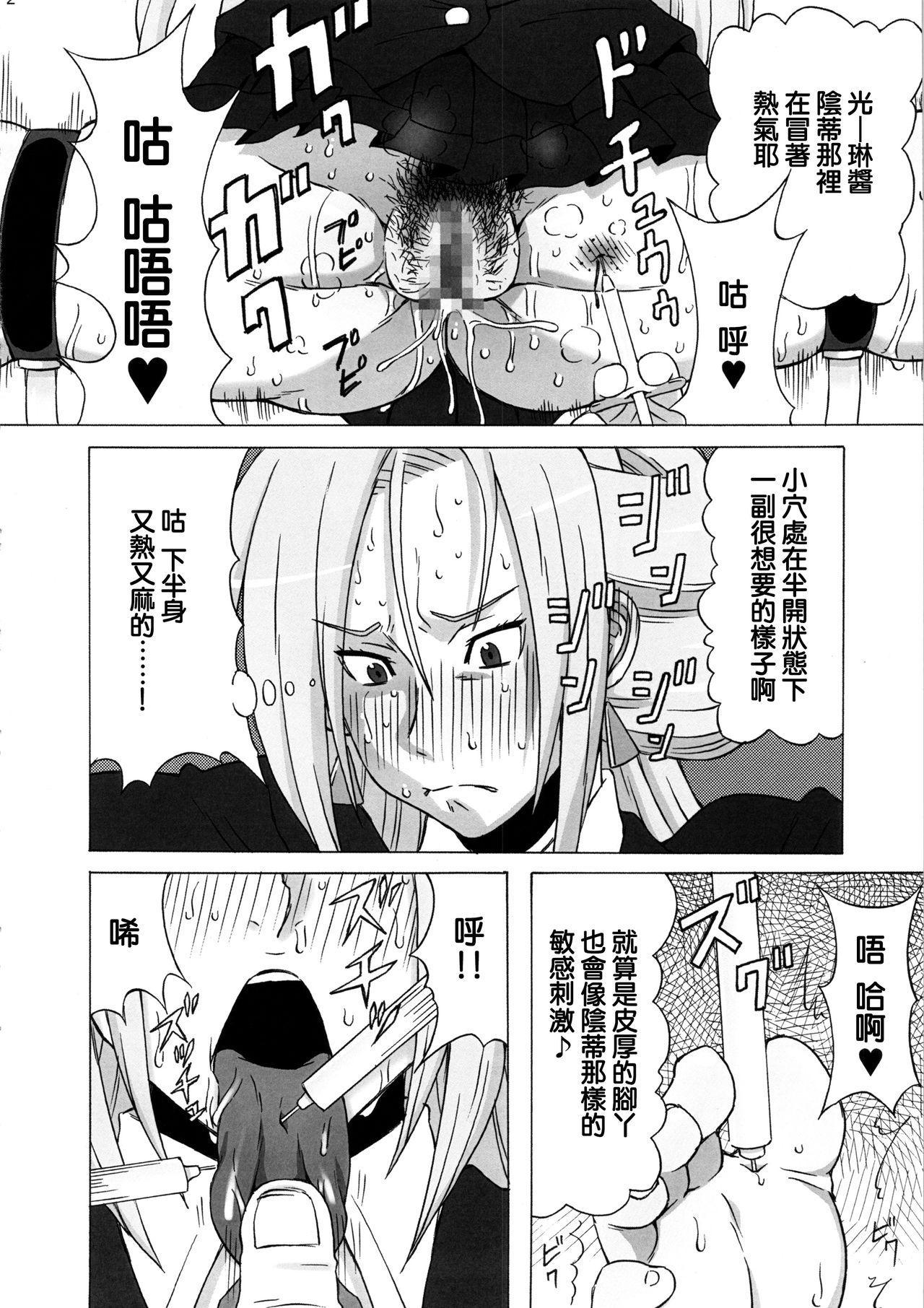 Tatsunagi Kourin ni Mechakucha Shitemita 12