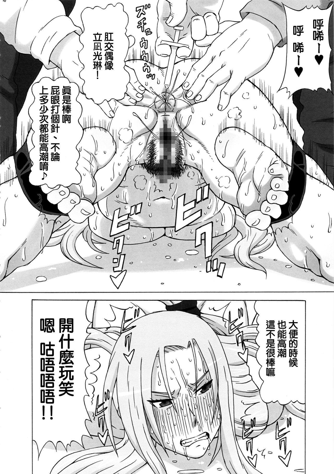 Tatsunagi Kourin ni Mechakucha Shitemita 14