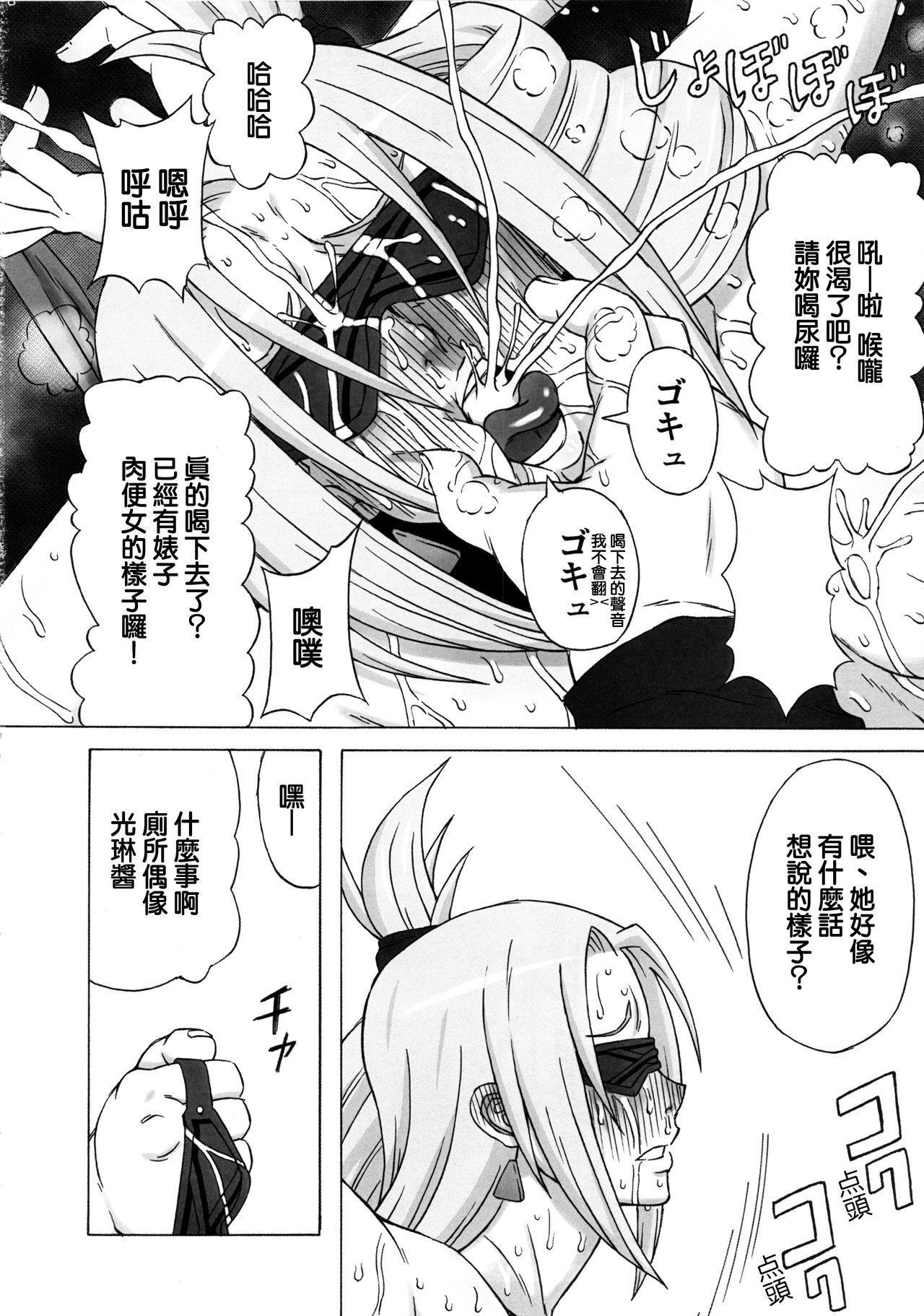 Tatsunagi Kourin ni Mechakucha Shitemita 18