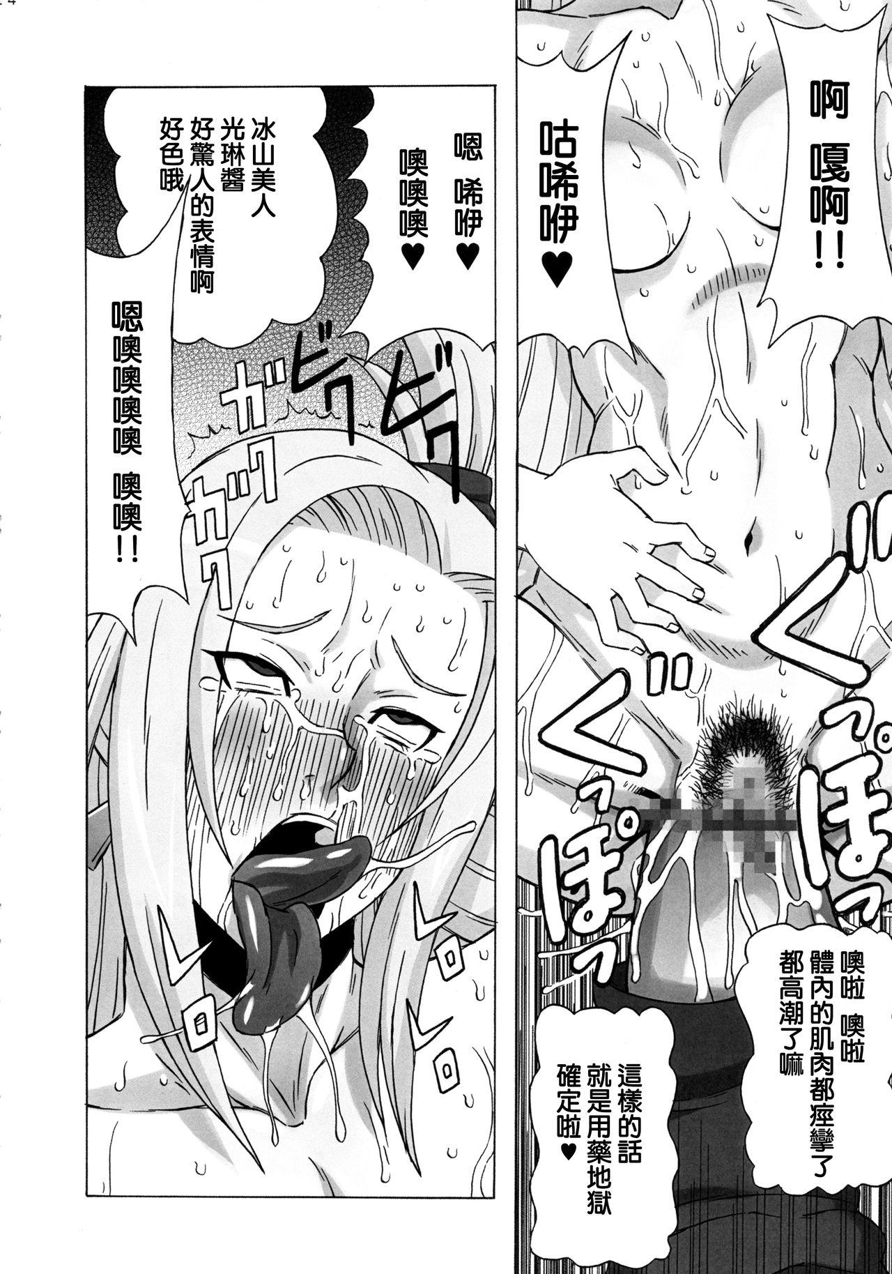 Tatsunagi Kourin ni Mechakucha Shitemita 24