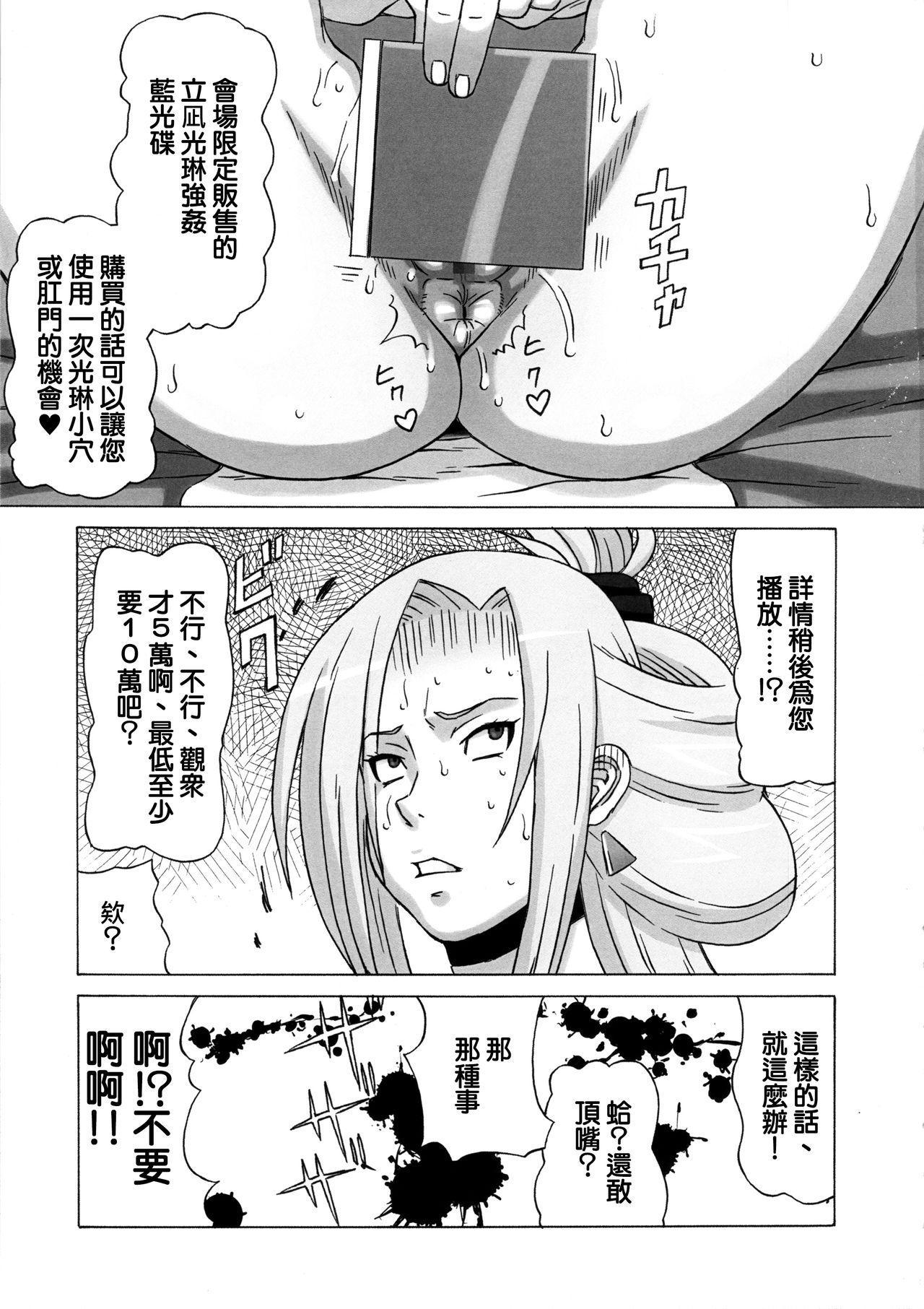 Tatsunagi Kourin ni Mechakucha Shitemita 31