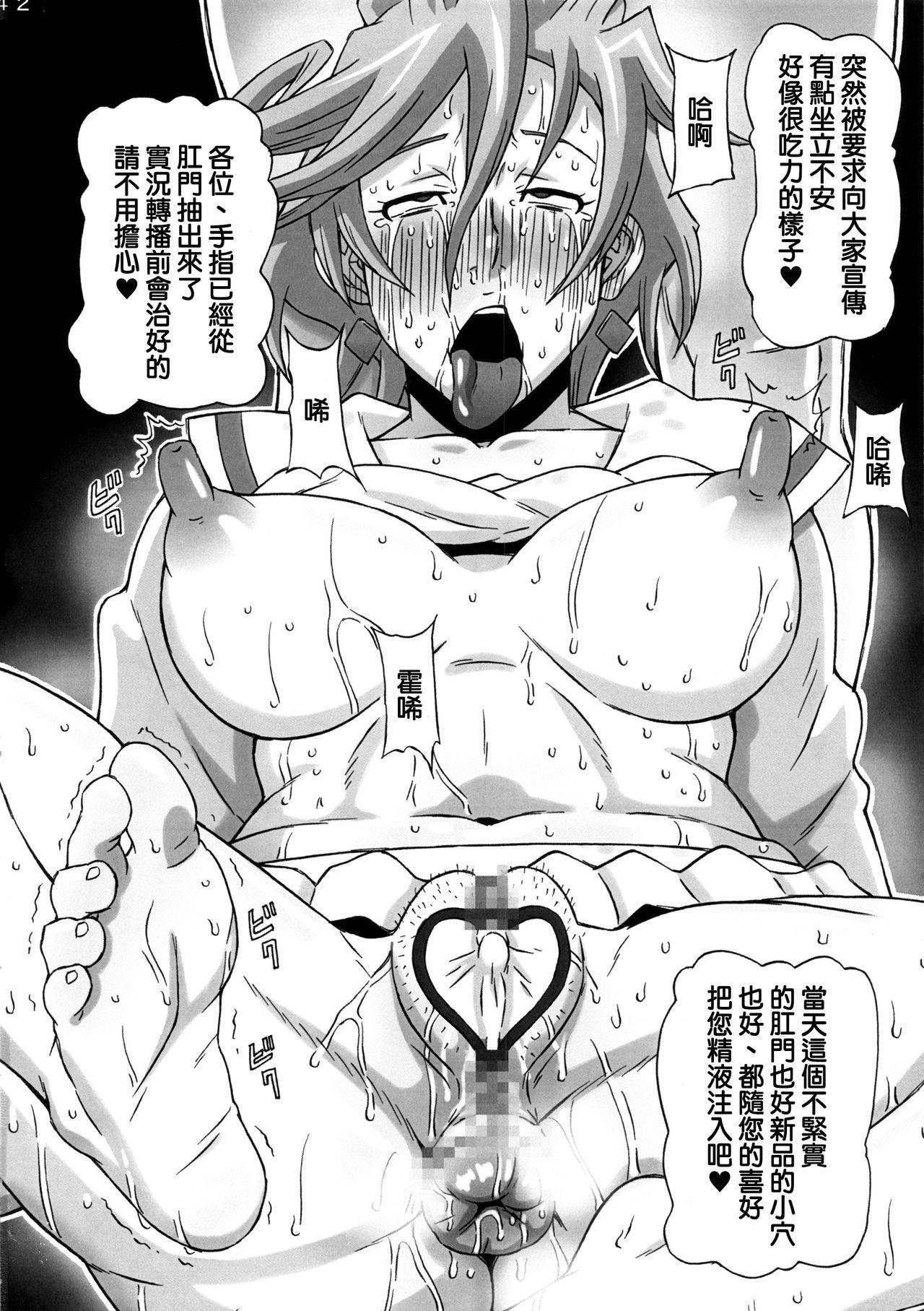 Tatsunagi Kourin ni Mechakucha Shitemita 42