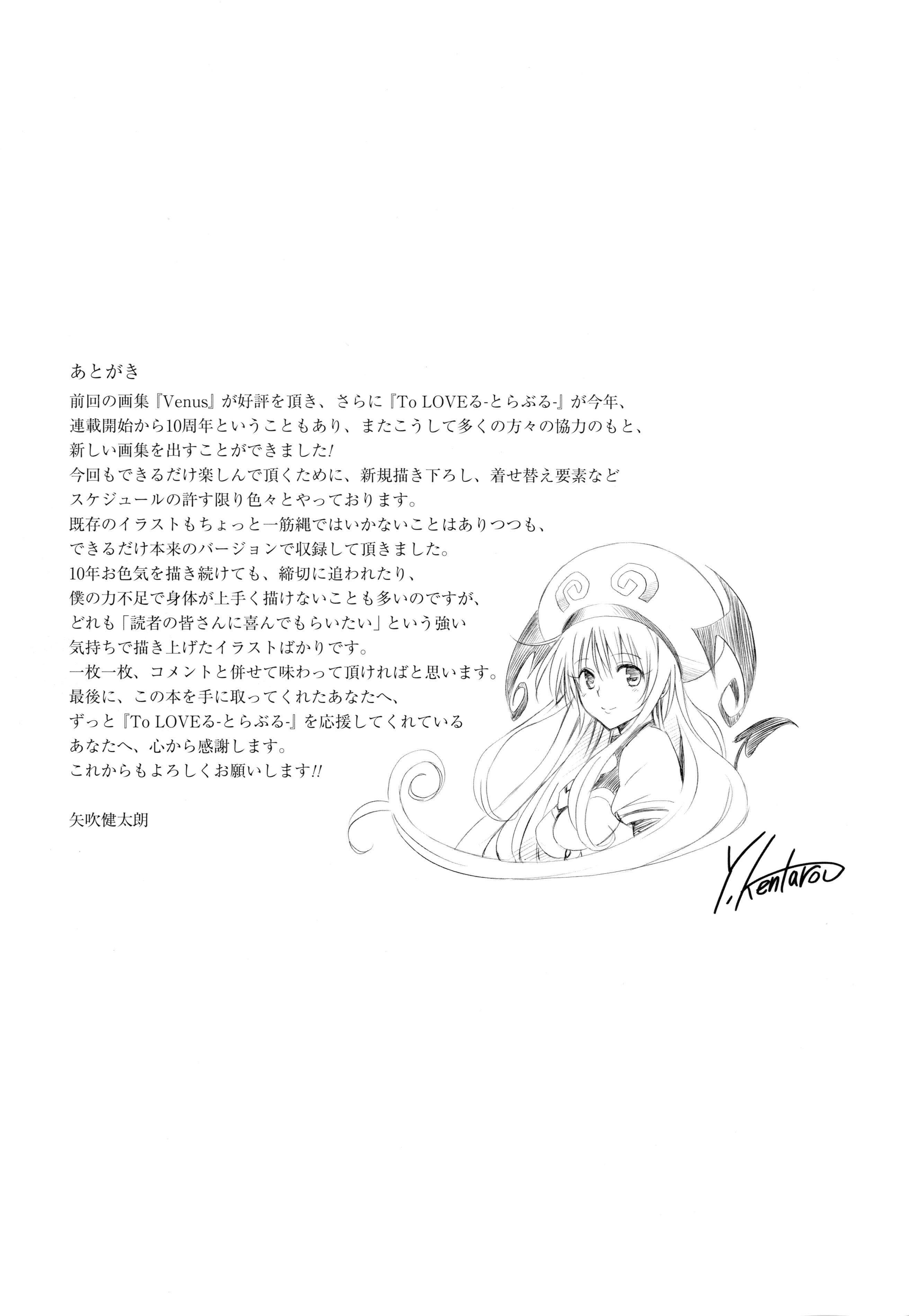 [Yabuki Kentaro] To Love-Ru -Trouble- Darkness Artbook Harem Gold 149