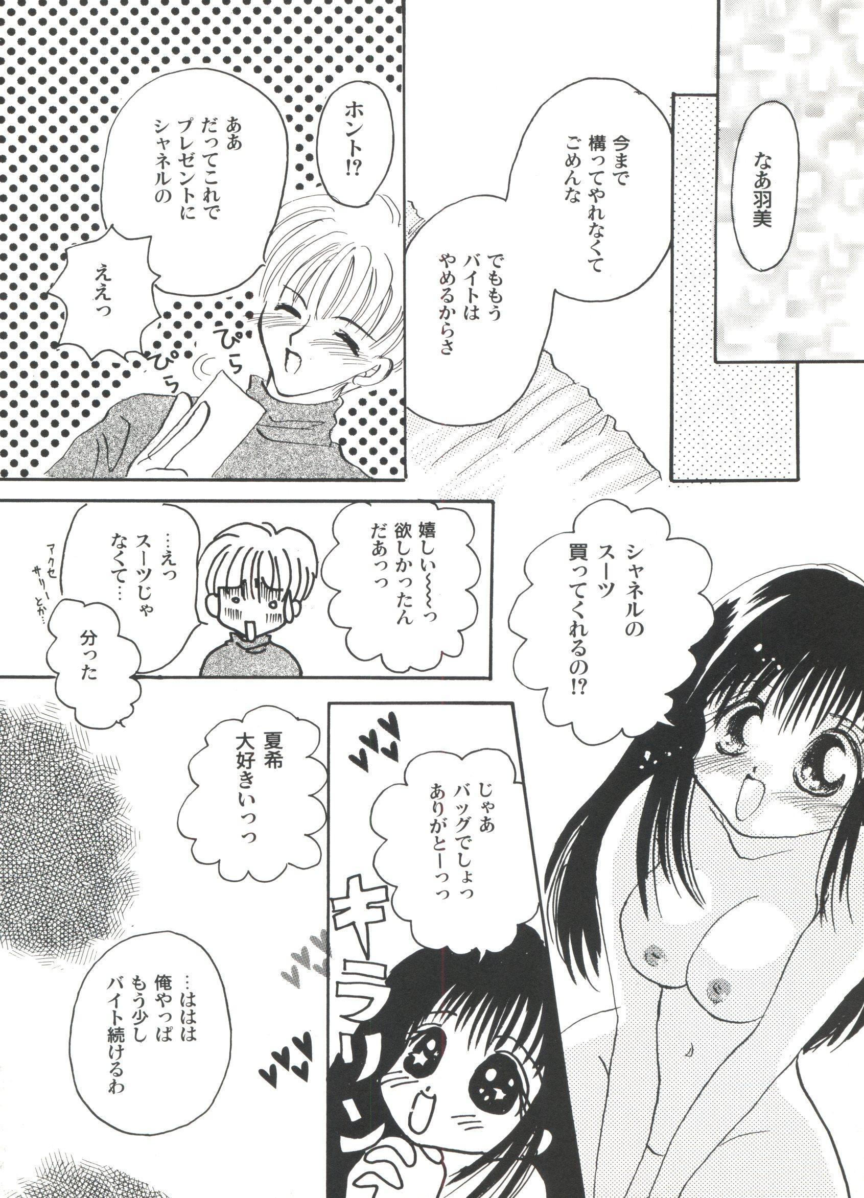 Bishoujo Doujinshi Anthology Cute 5 106