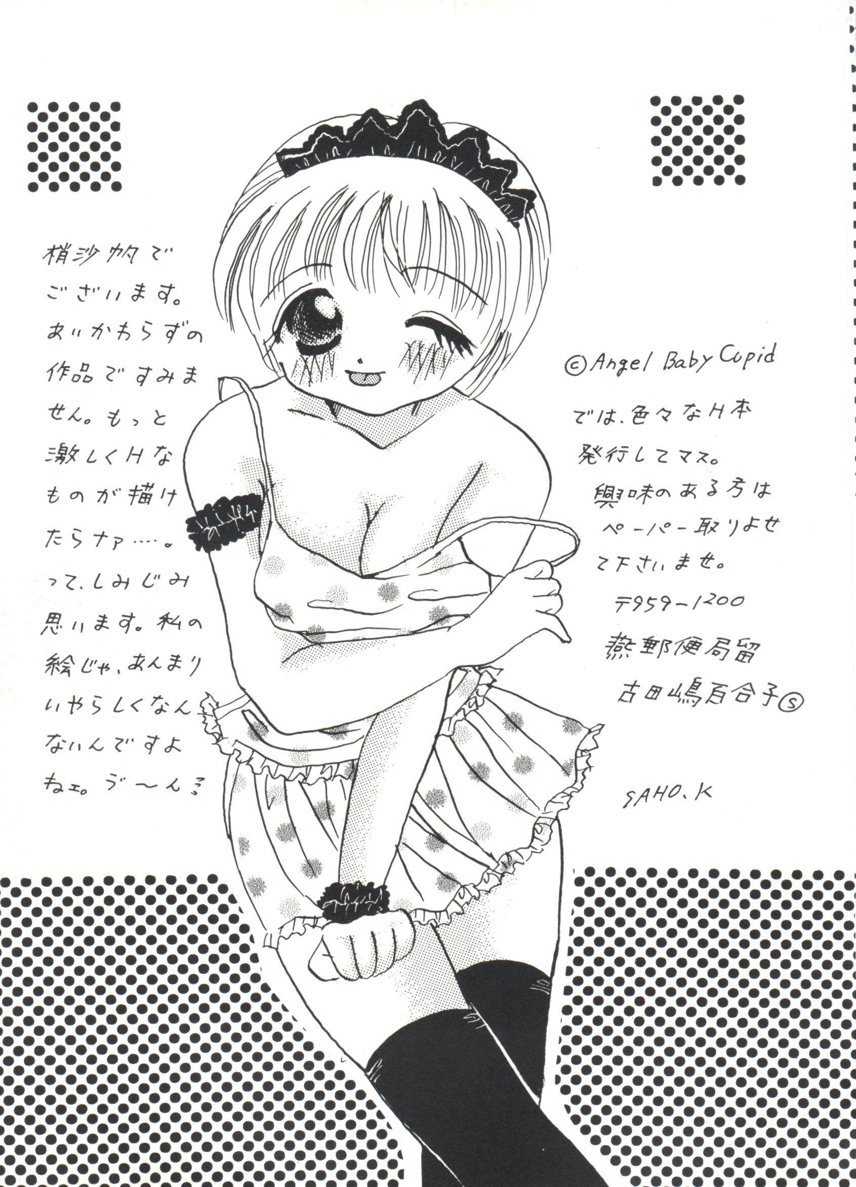 Bishoujo Doujinshi Anthology Cute 5 107
