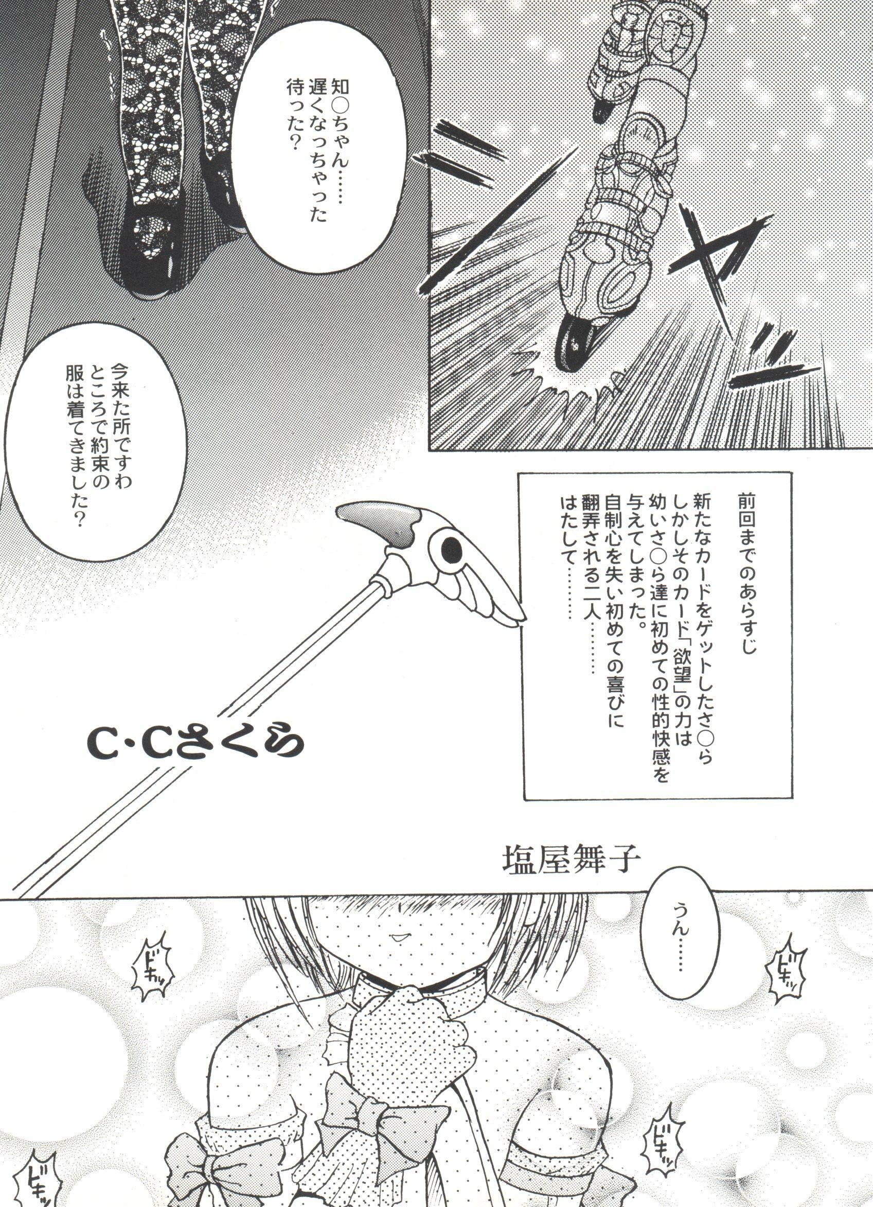 Bishoujo Doujinshi Anthology Cute 5 109