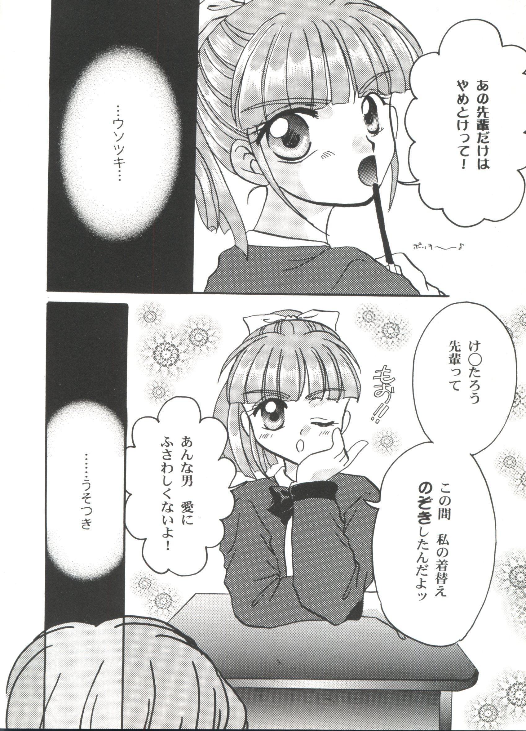 Bishoujo Doujinshi Anthology Cute 5 124