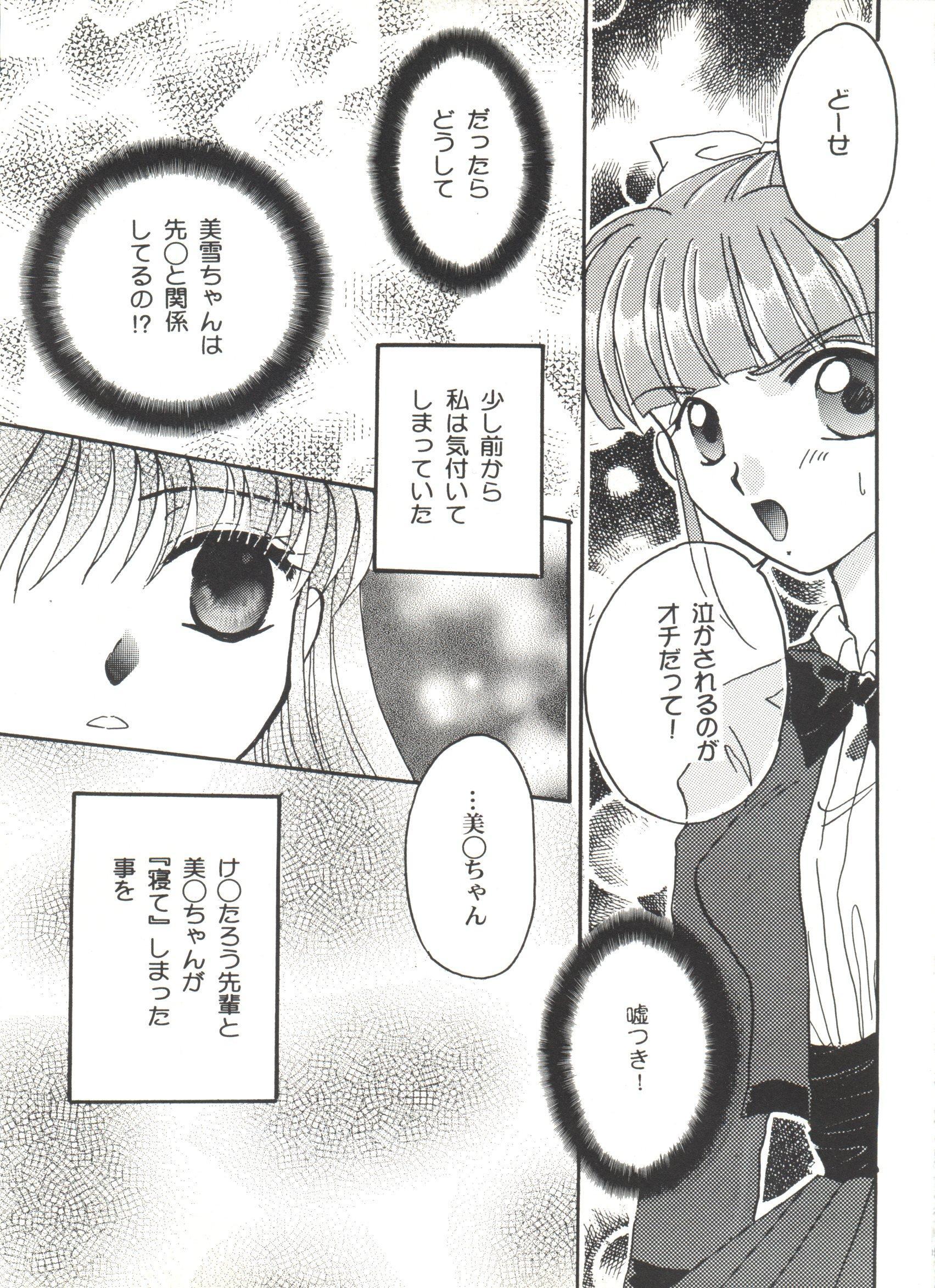 Bishoujo Doujinshi Anthology Cute 5 125
