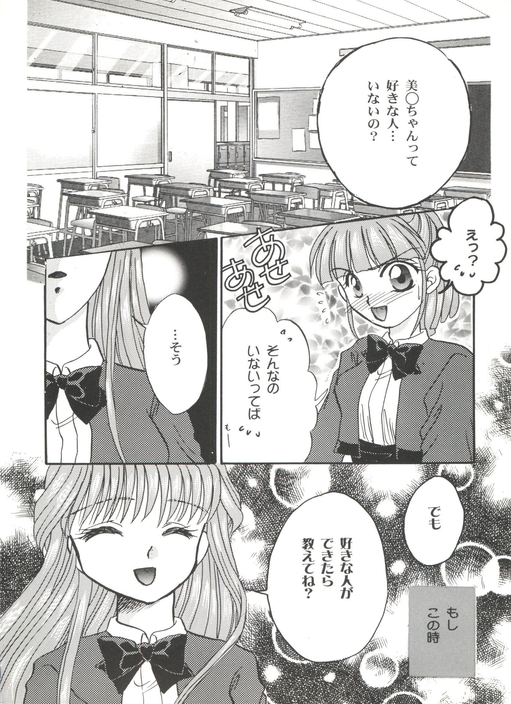 Bishoujo Doujinshi Anthology Cute 5 126