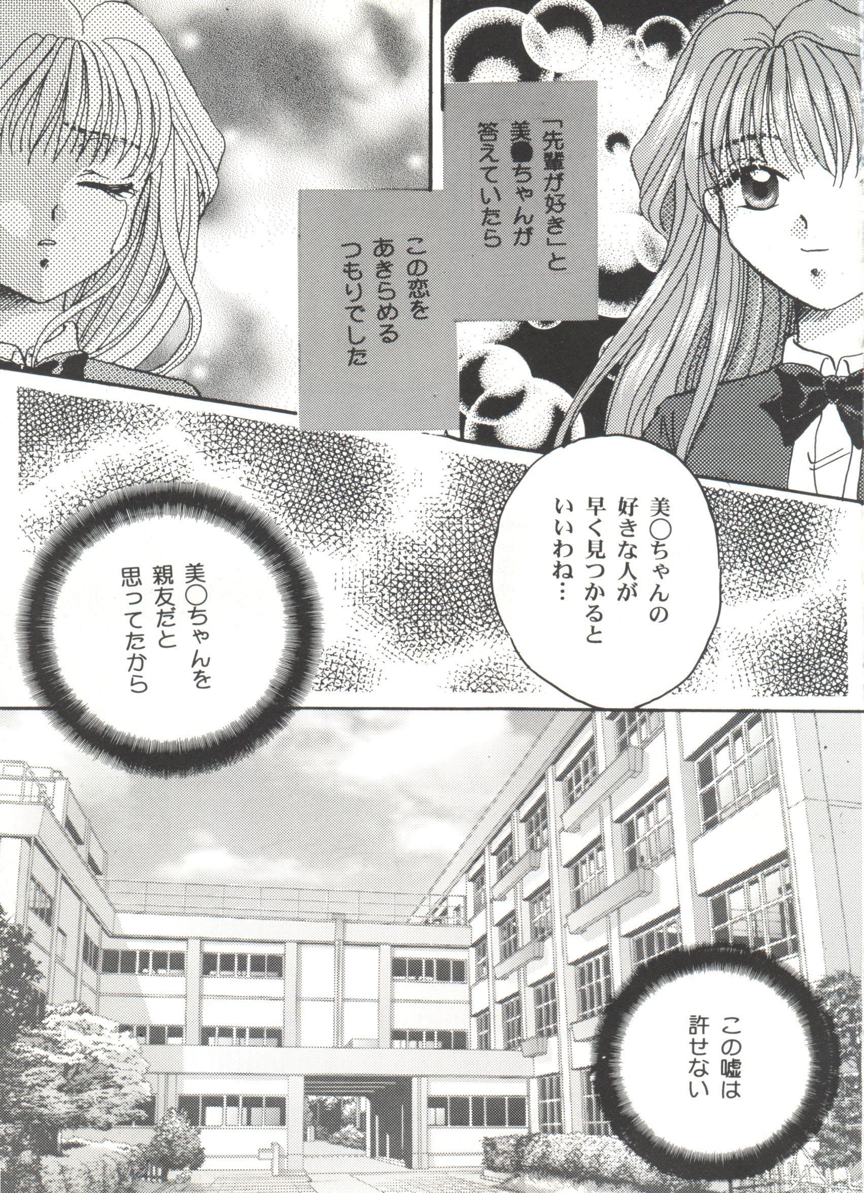 Bishoujo Doujinshi Anthology Cute 5 127