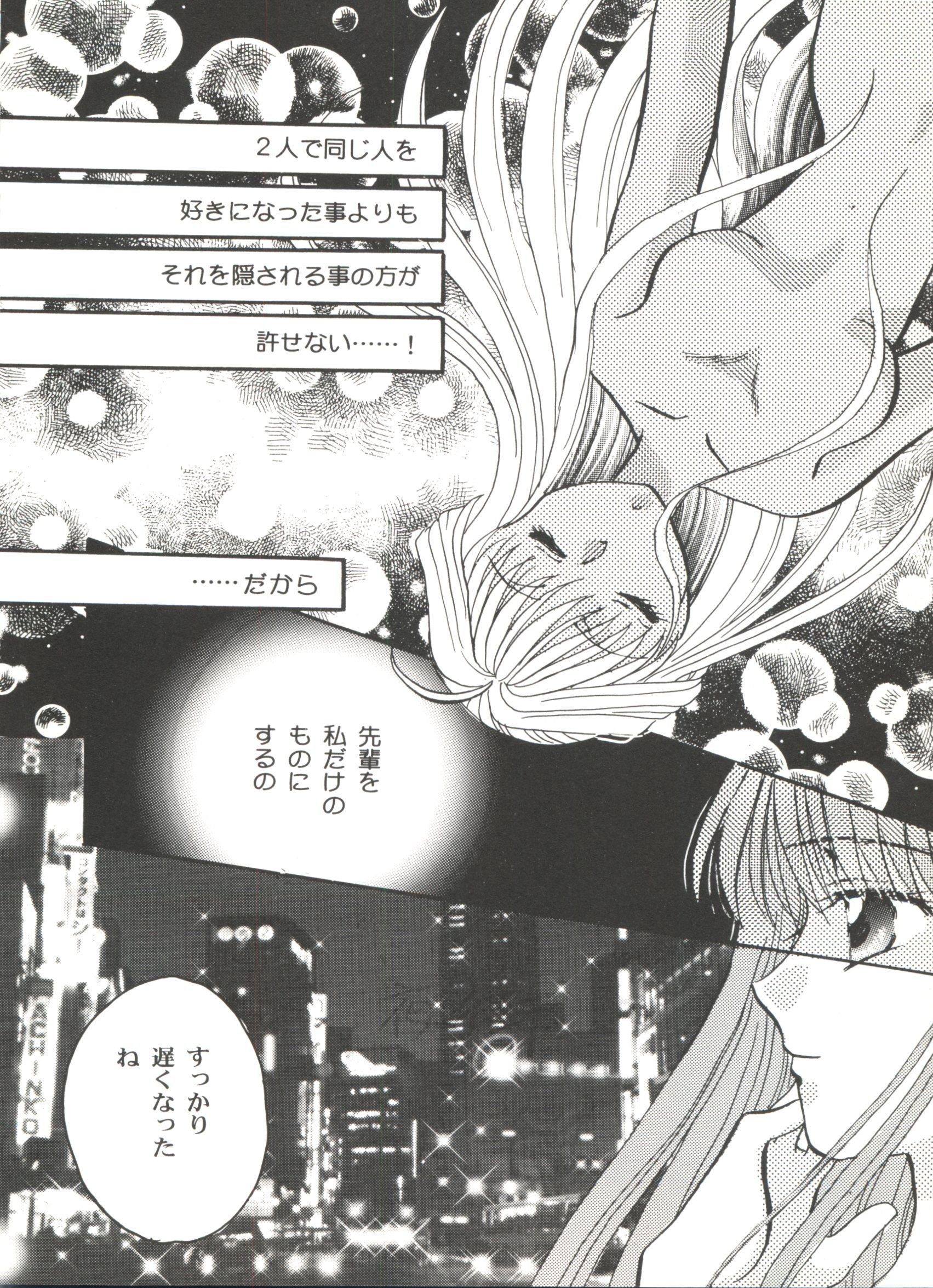 Bishoujo Doujinshi Anthology Cute 5 128