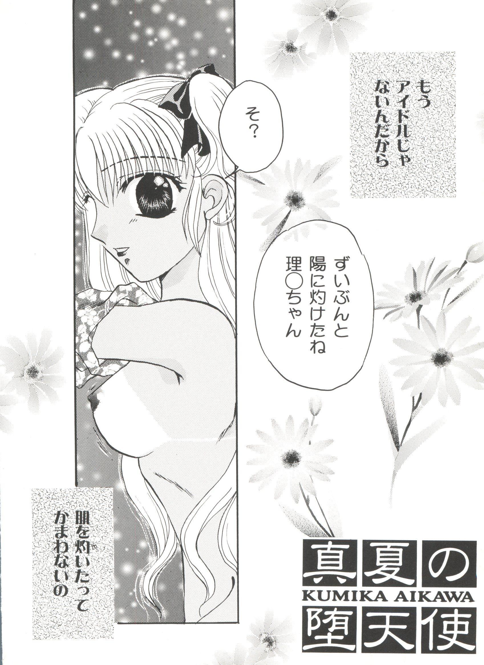 Bishoujo Doujinshi Anthology Cute 5 138