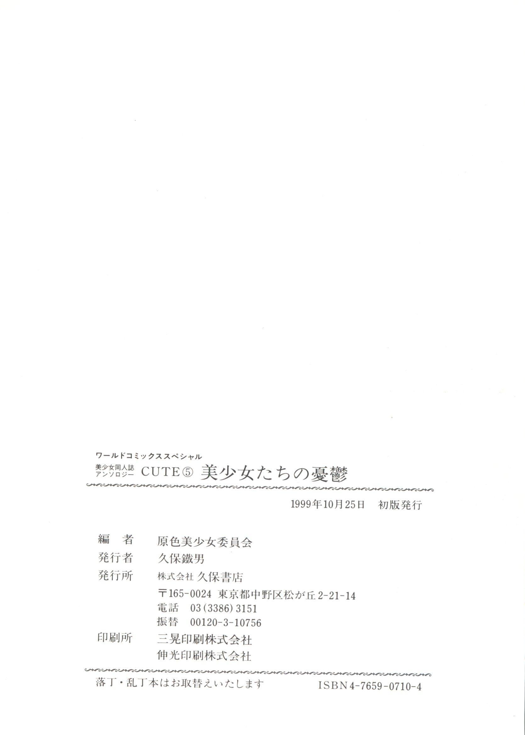 Bishoujo Doujinshi Anthology Cute 5 142