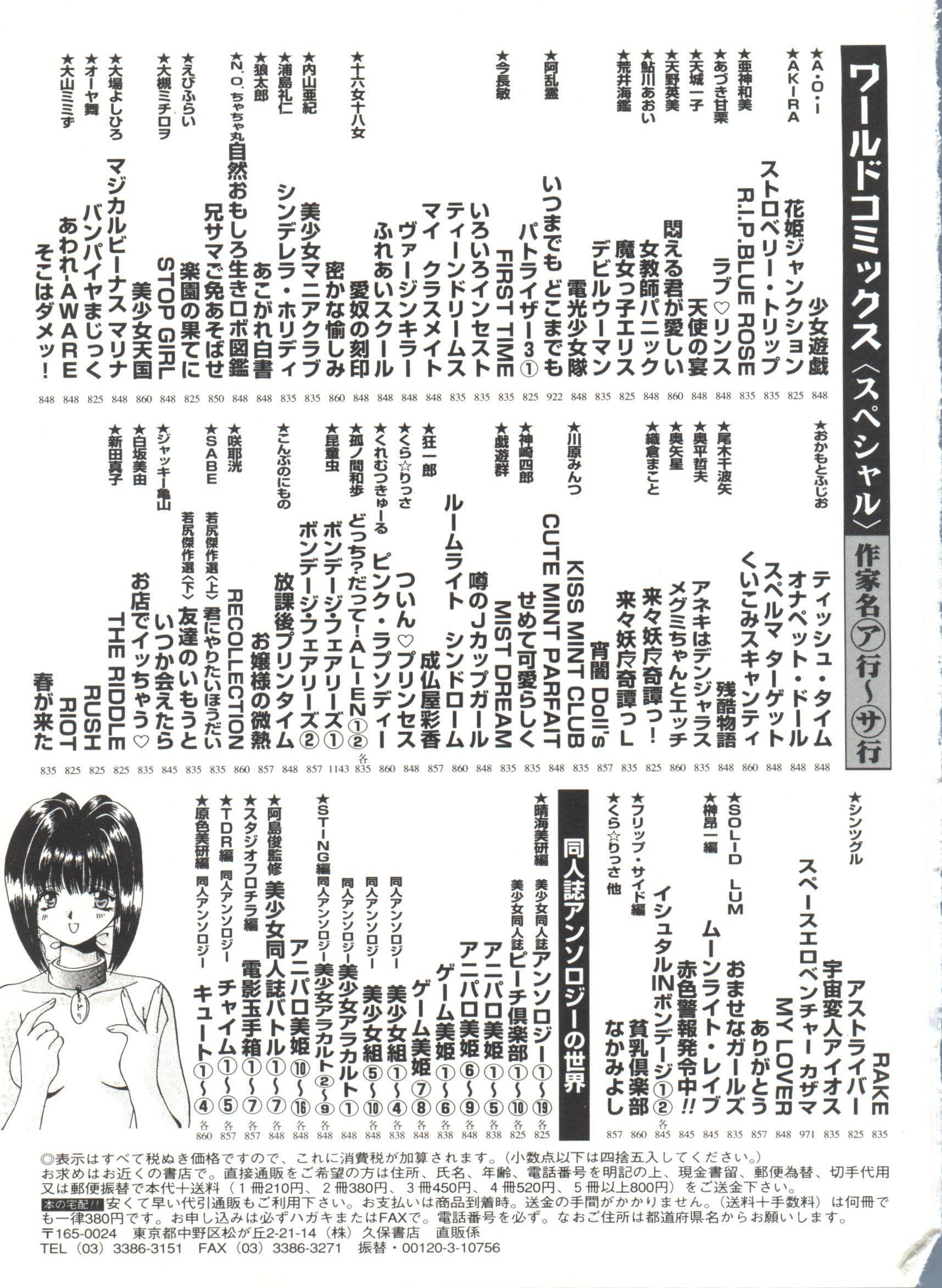 Bishoujo Doujinshi Anthology Cute 5 143