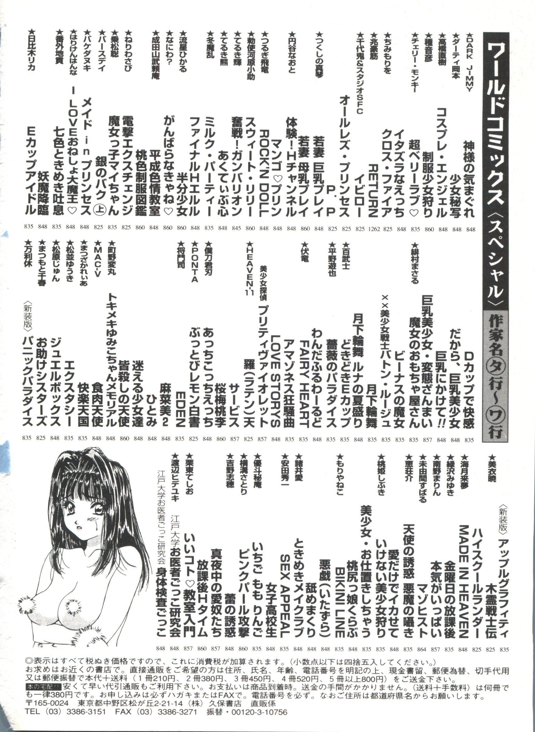 Bishoujo Doujinshi Anthology Cute 5 144