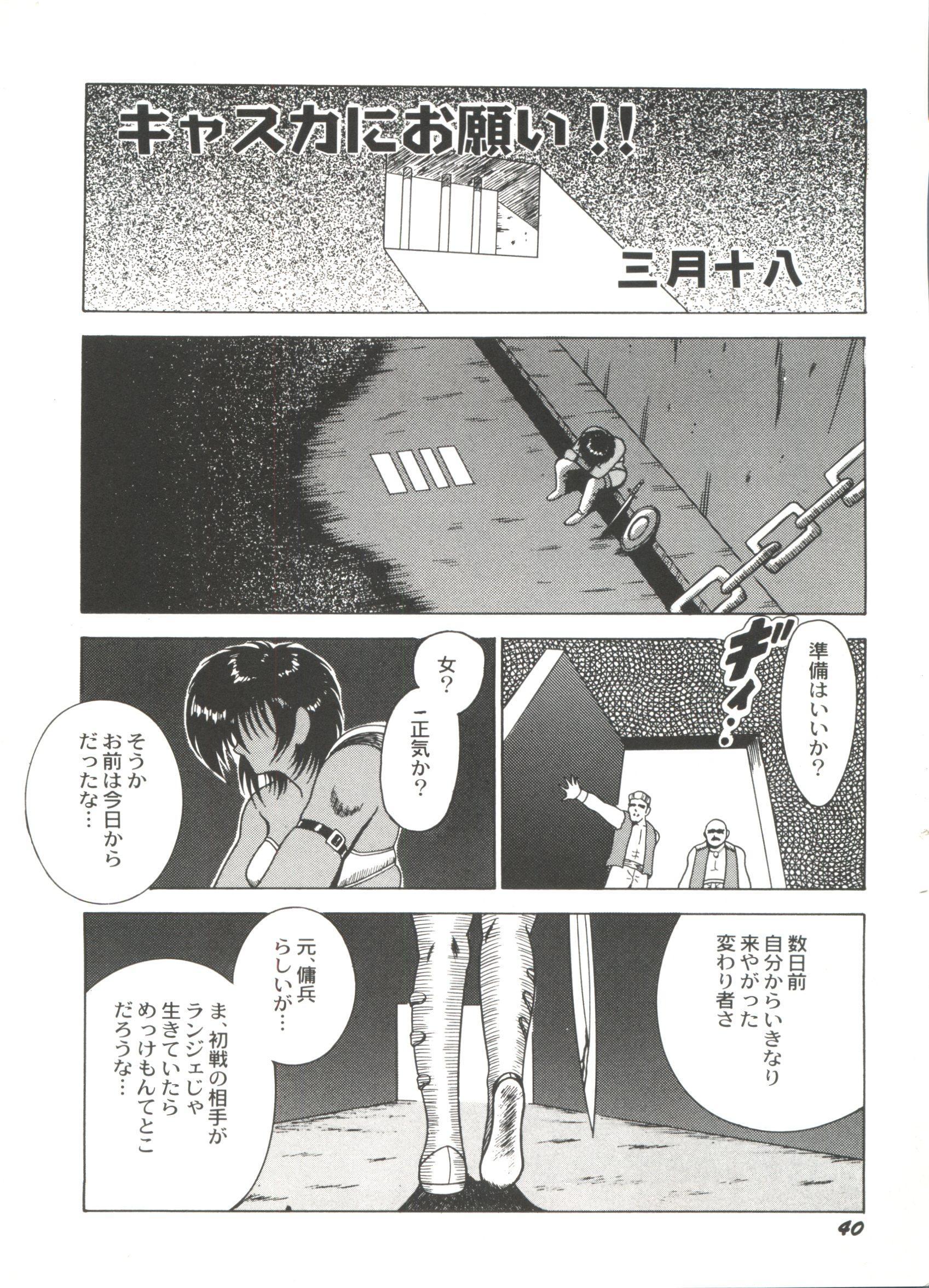 Bishoujo Doujinshi Anthology Cute 5 42
