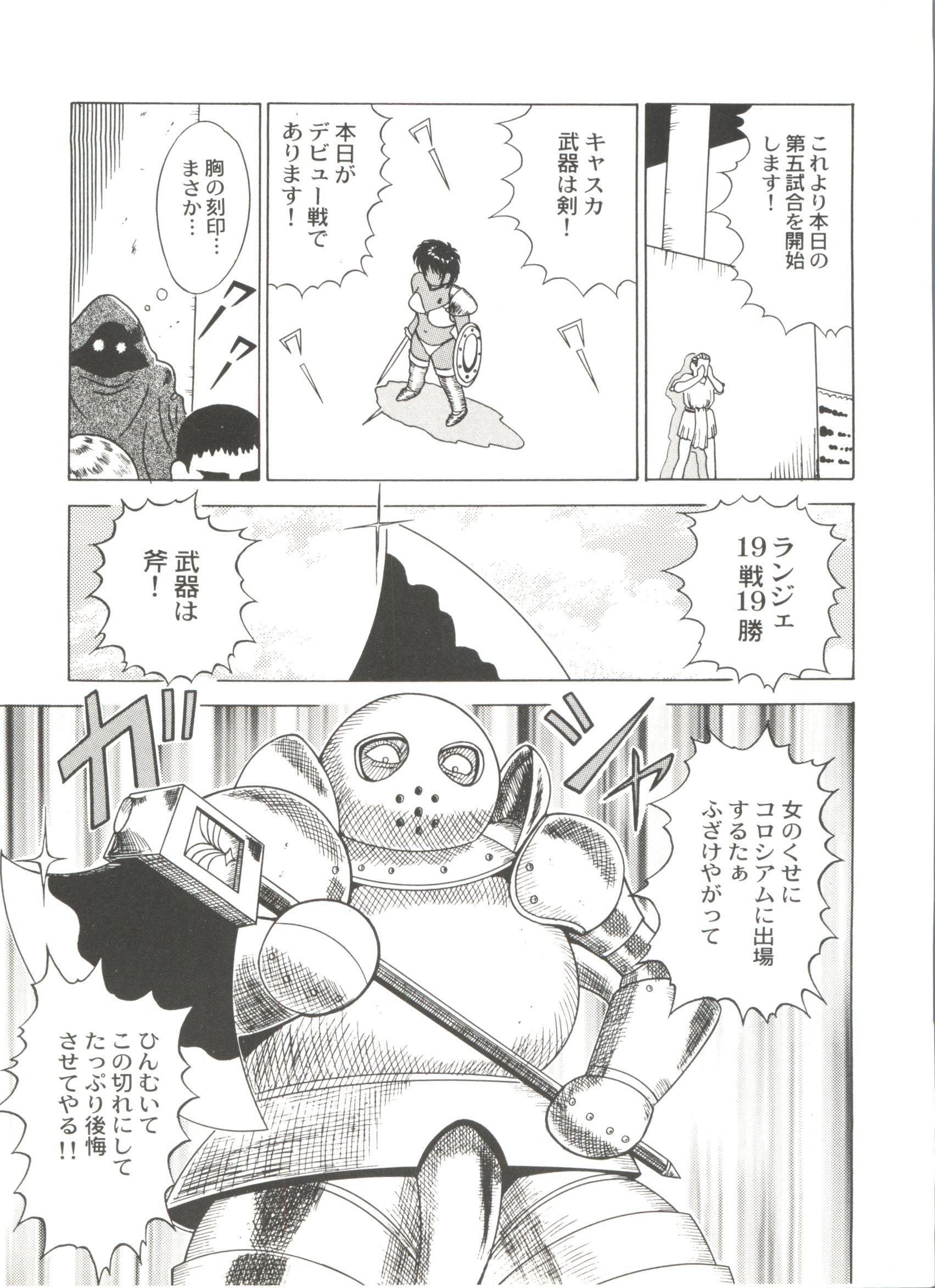 Bishoujo Doujinshi Anthology Cute 5 44