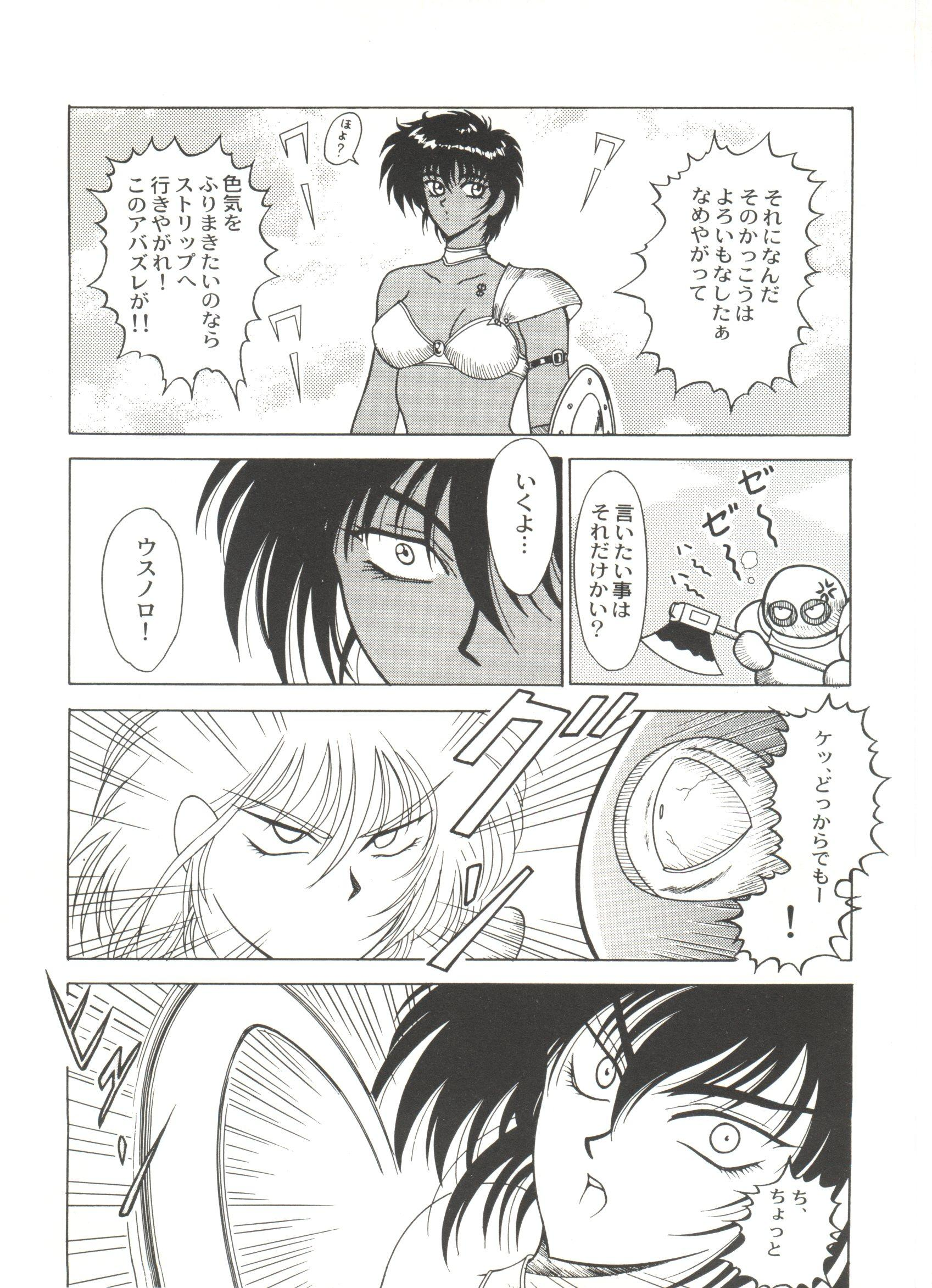 Bishoujo Doujinshi Anthology Cute 5 45