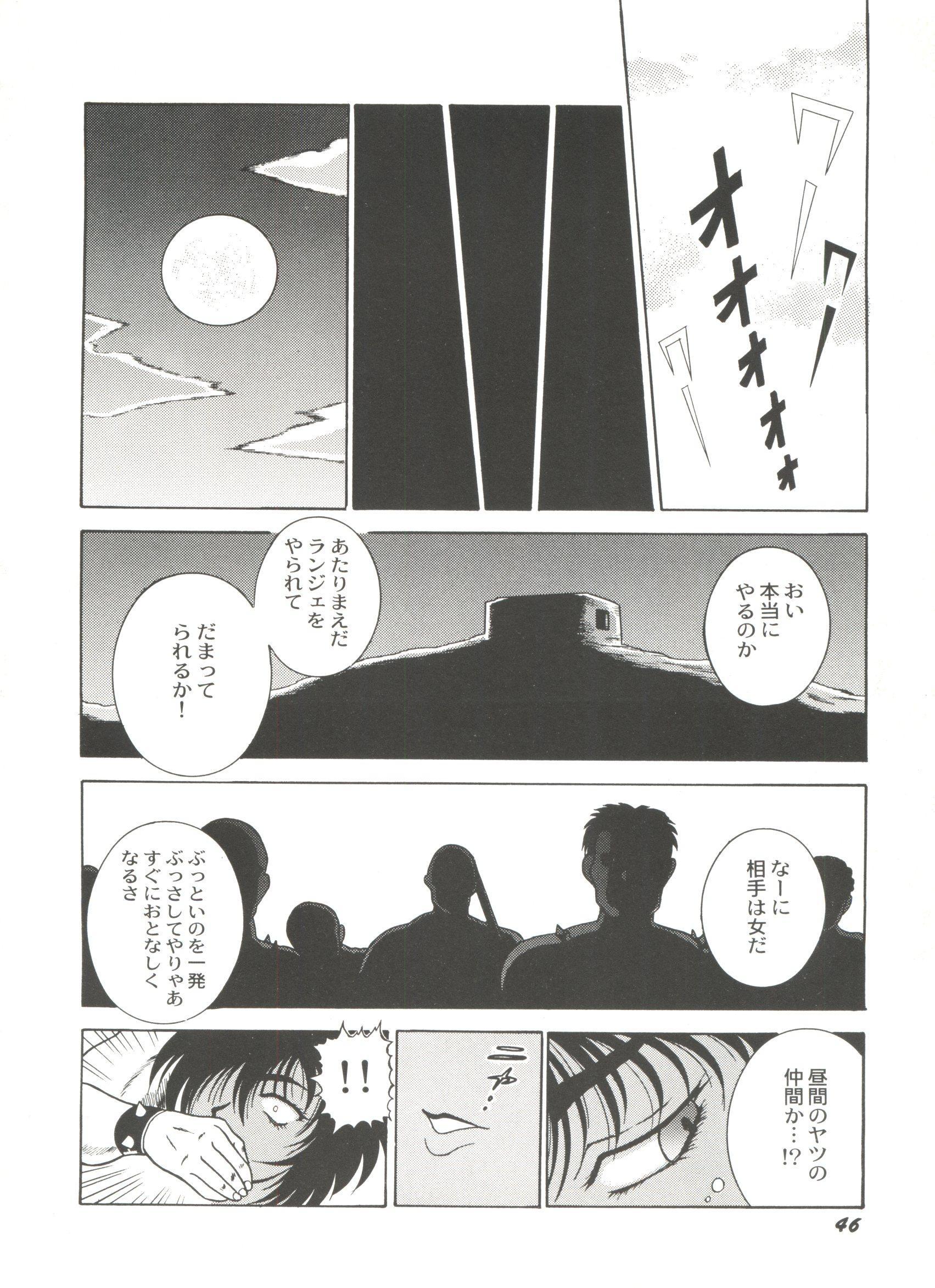 Bishoujo Doujinshi Anthology Cute 5 48
