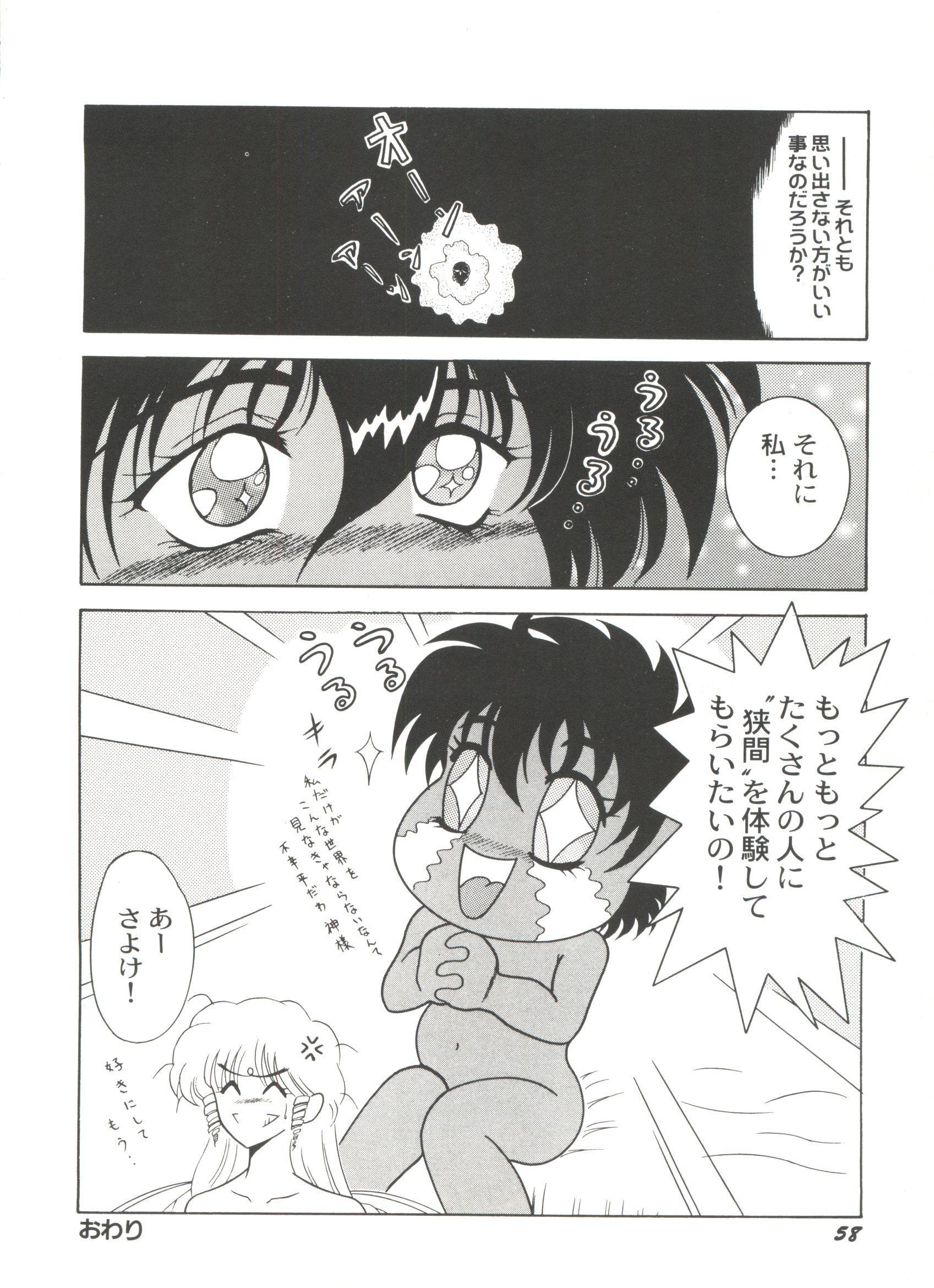 Bishoujo Doujinshi Anthology Cute 5 60