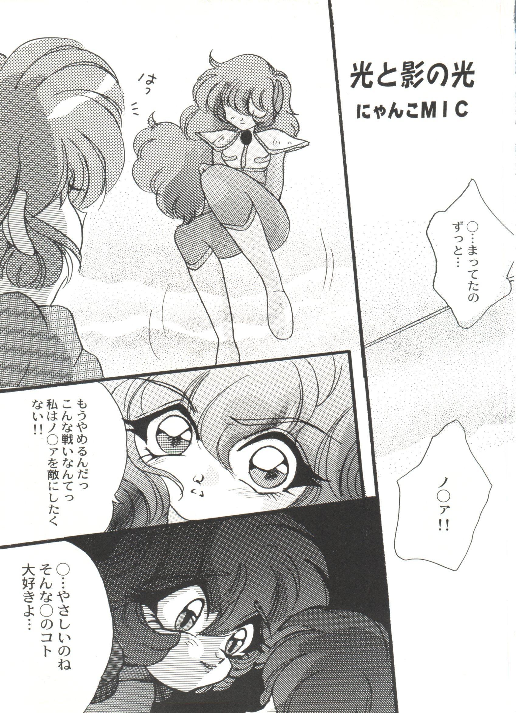 Bishoujo Doujinshi Anthology Cute 5 61