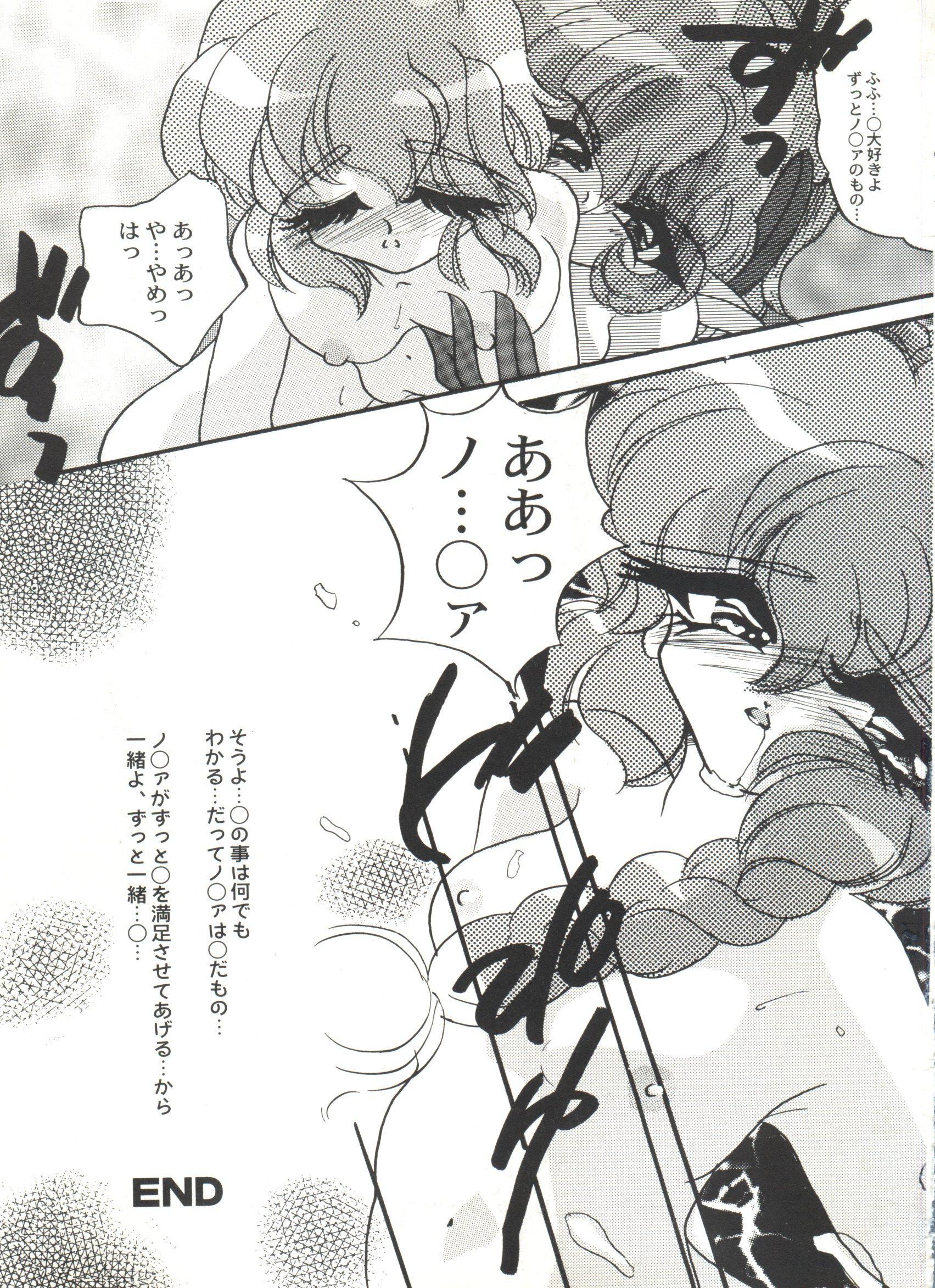 Bishoujo Doujinshi Anthology Cute 5 67