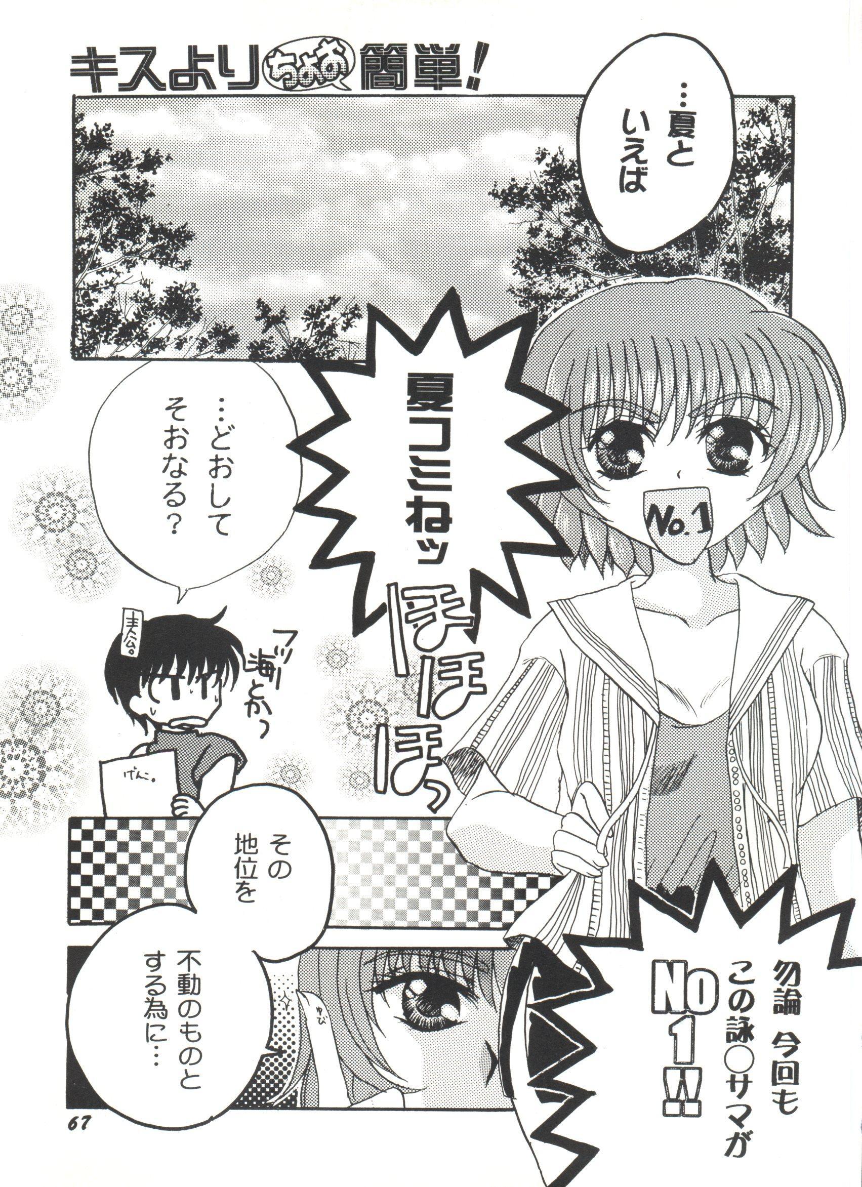 Bishoujo Doujinshi Anthology Cute 5 69