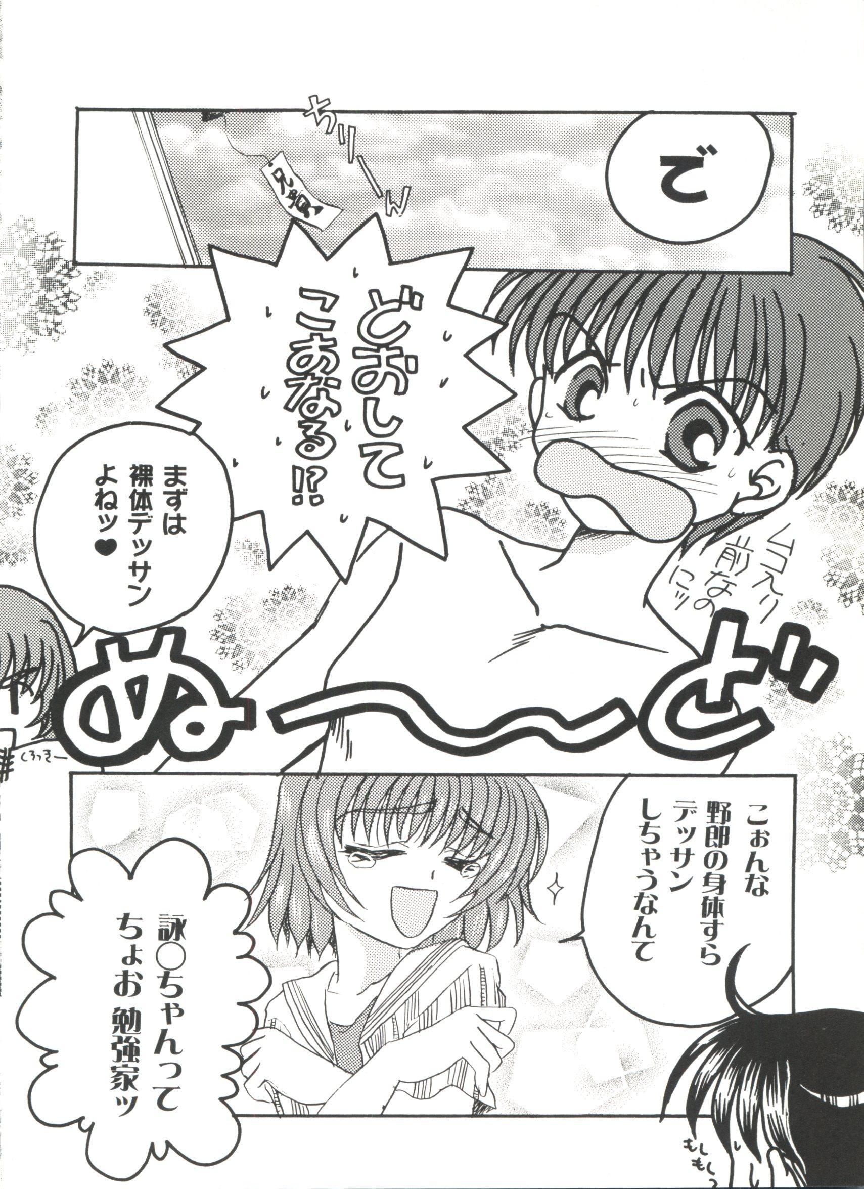 Bishoujo Doujinshi Anthology Cute 5 72