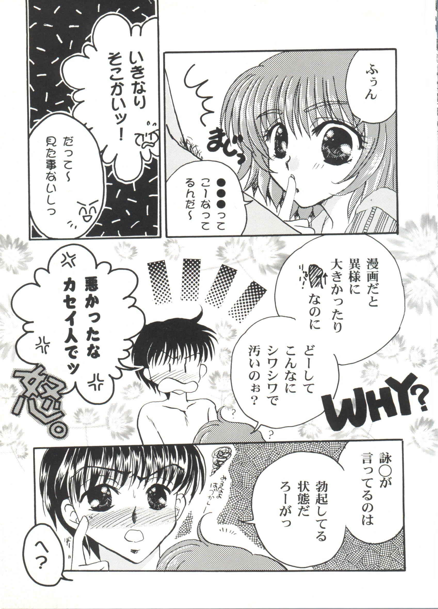 Bishoujo Doujinshi Anthology Cute 5 73