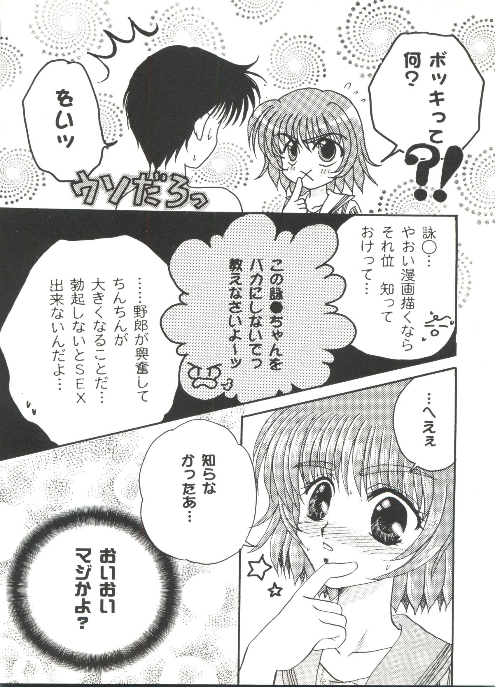 Bishoujo Doujinshi Anthology Cute 5 74