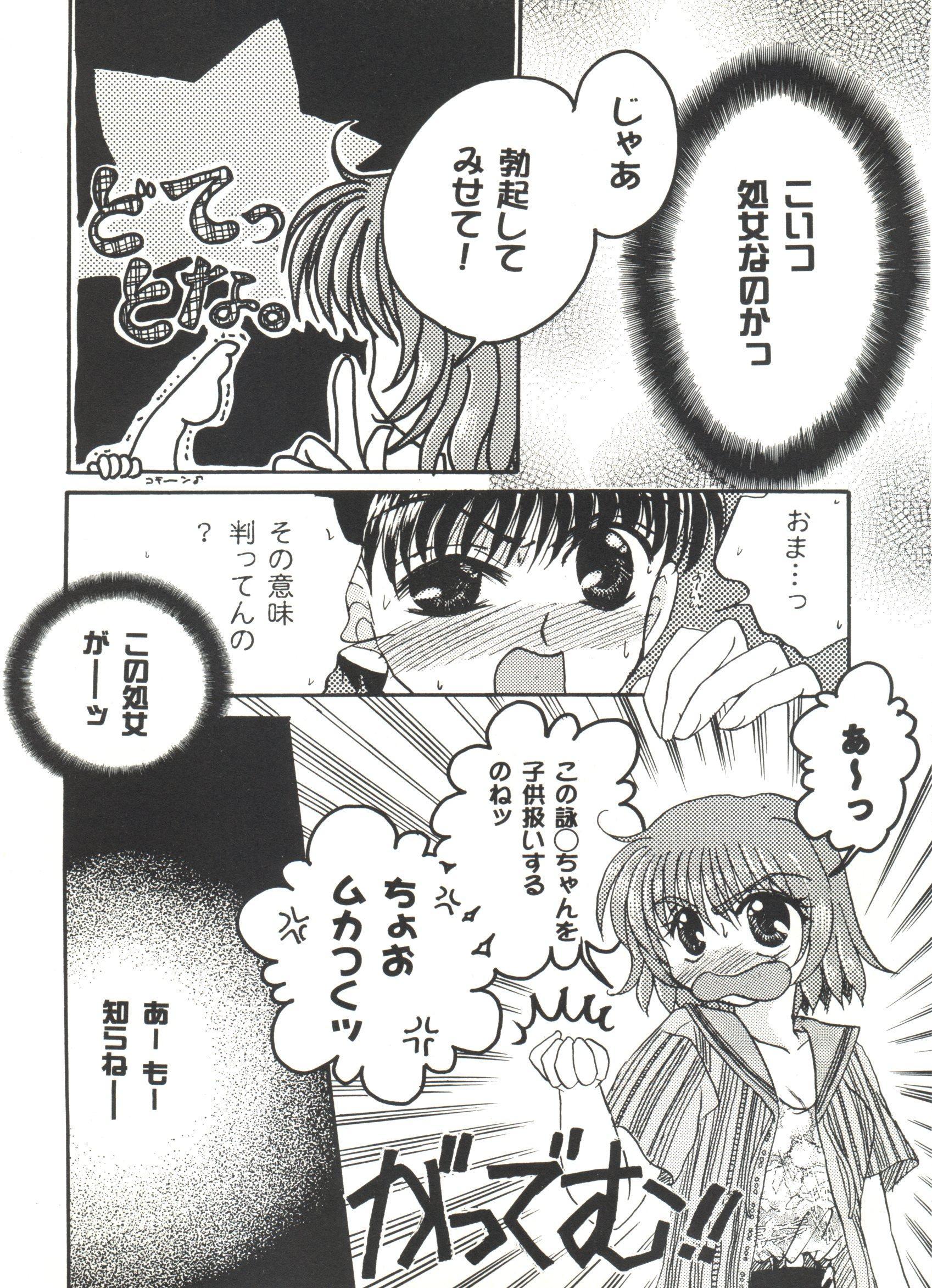 Bishoujo Doujinshi Anthology Cute 5 75