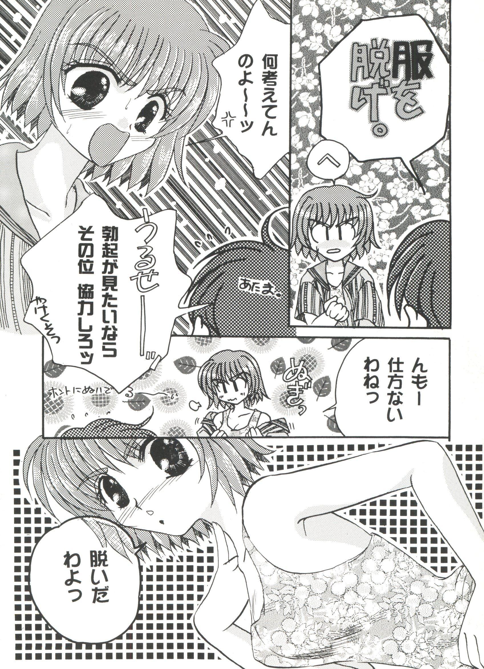 Bishoujo Doujinshi Anthology Cute 5 76