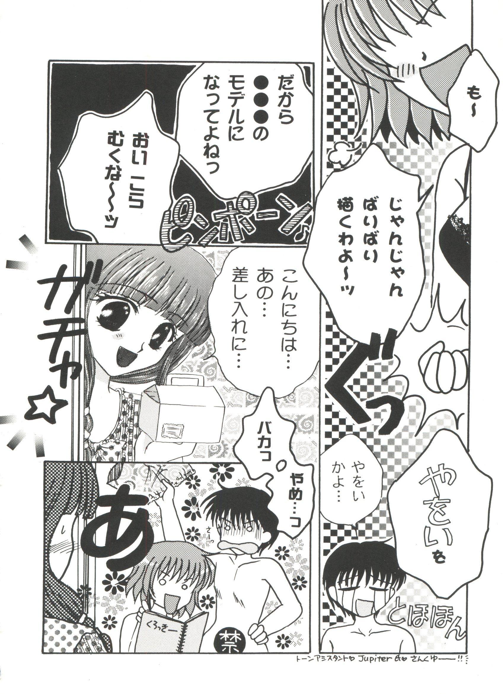 Bishoujo Doujinshi Anthology Cute 5 88